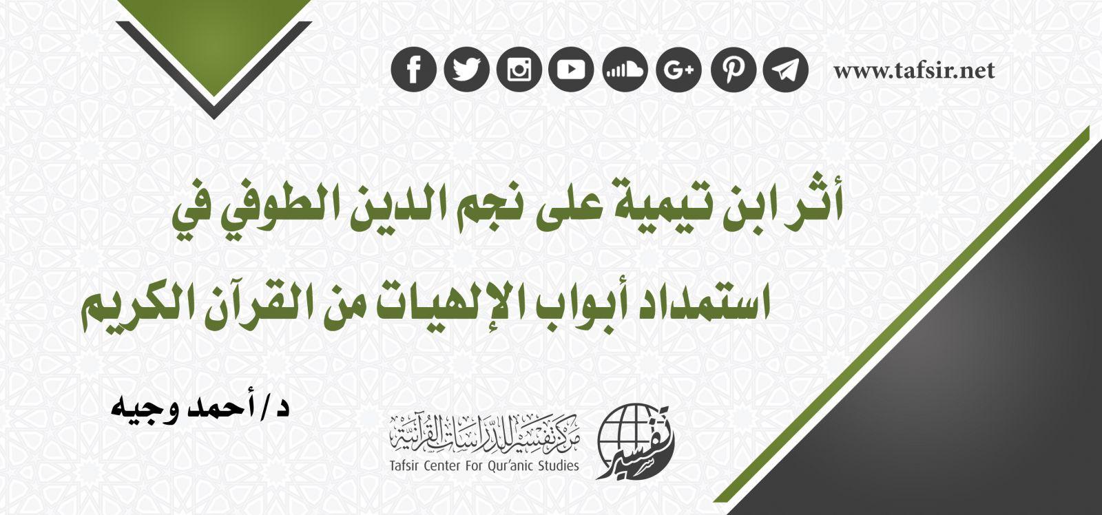 أثر ابن تيمية على نجم الدين الطوفي في استمداد أبواب الإلهيات من القرآن الكريم