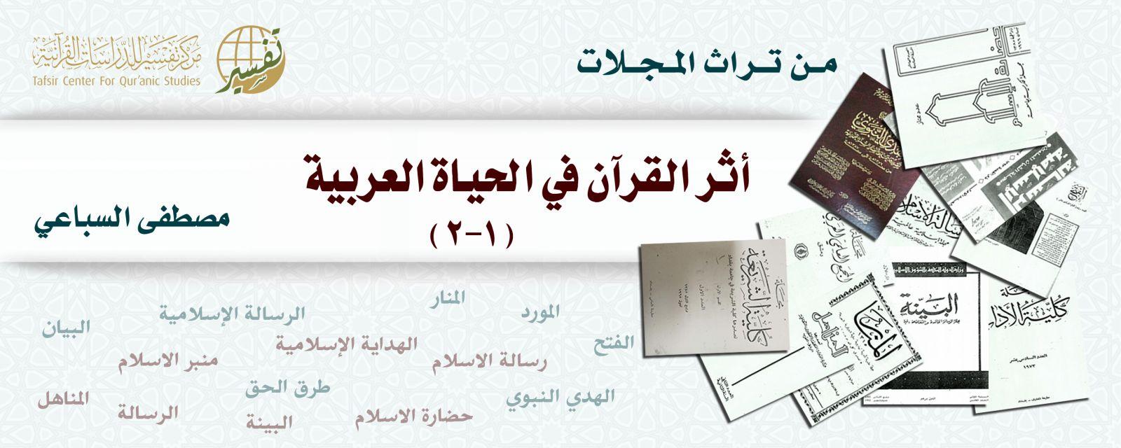 أثر القرآن في الحياة العربية (1-2)