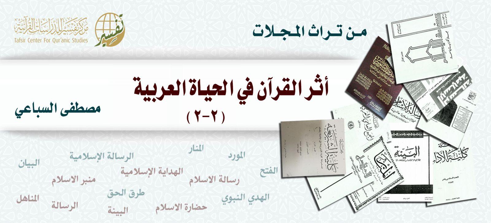 أثر القرآن في الحياة العربية (2-2)