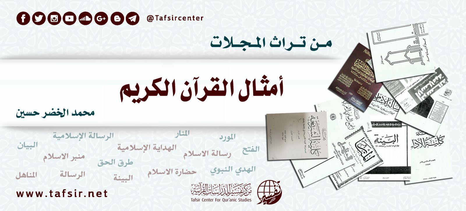 أمثال القرآن الكريم Tafsir Center For Quranic Studies
