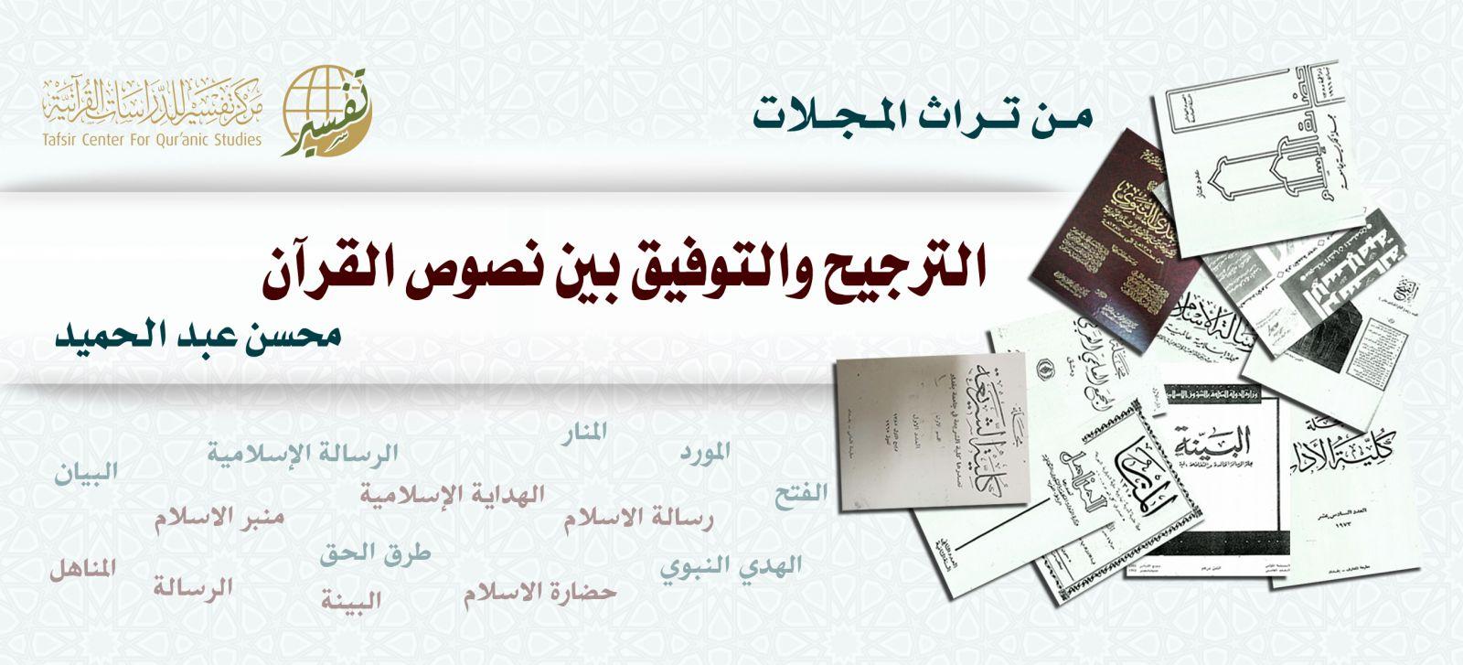 الترجيح والتوفيق بين نصوص القرآن