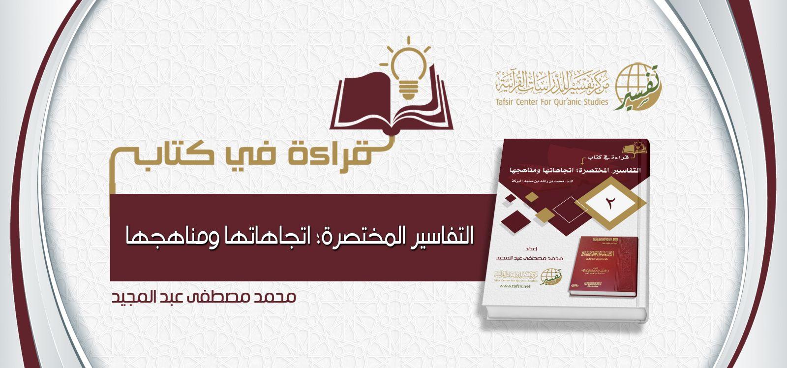 قراءة في كتاب «التفاسير المختصرة؛ اتجاهاتها ومناهجها»، تأليف: د. محمد بن راشد البركة