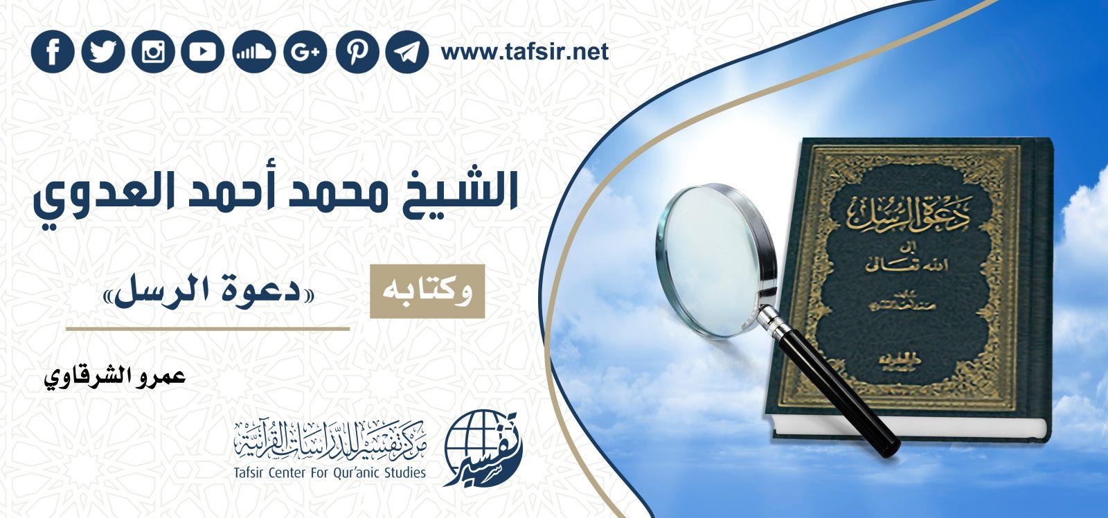 الشيخ محمد أحمد العدوي وكتابه «دعوة الرسل»