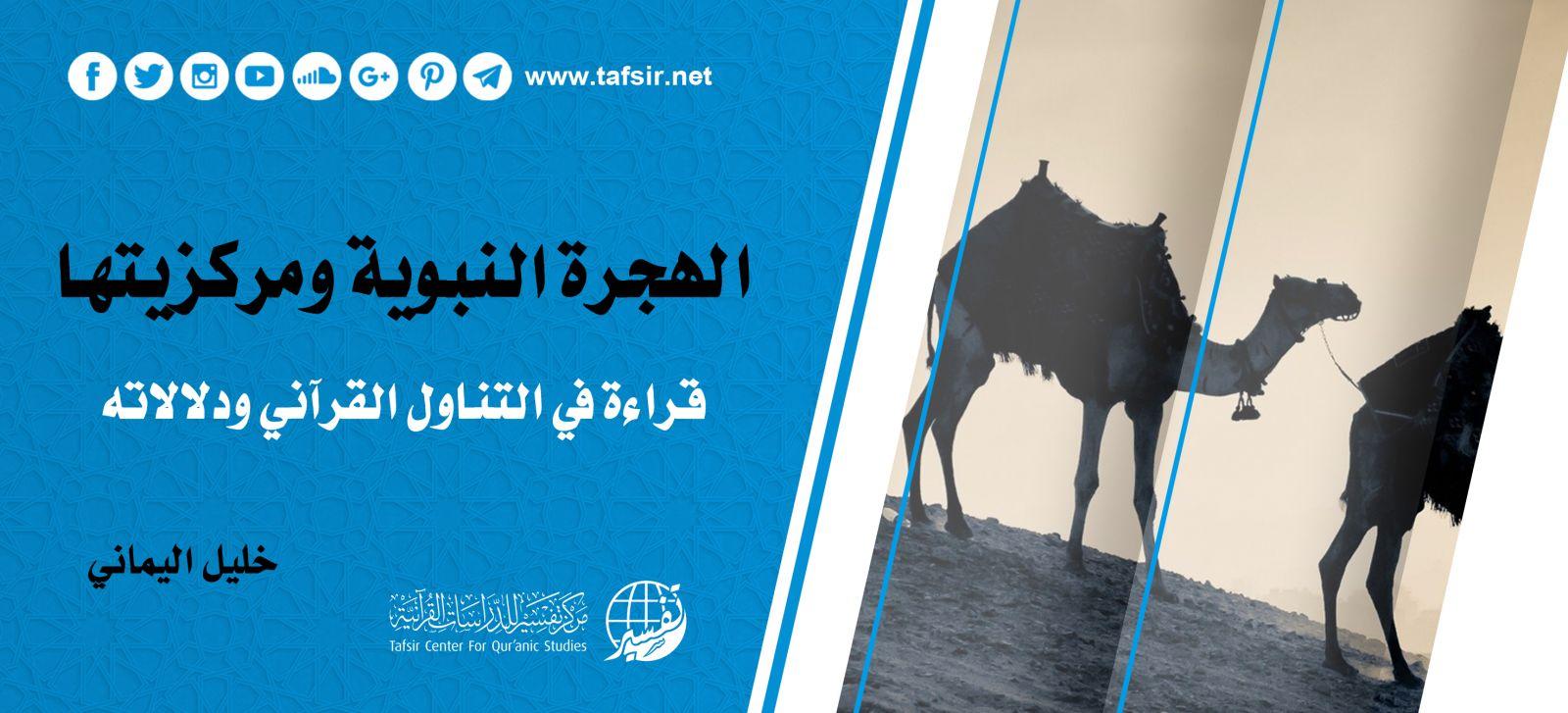 الهجرة النبوية ومركزيتها؛ قراءة في التناول القرآني ودلالاته