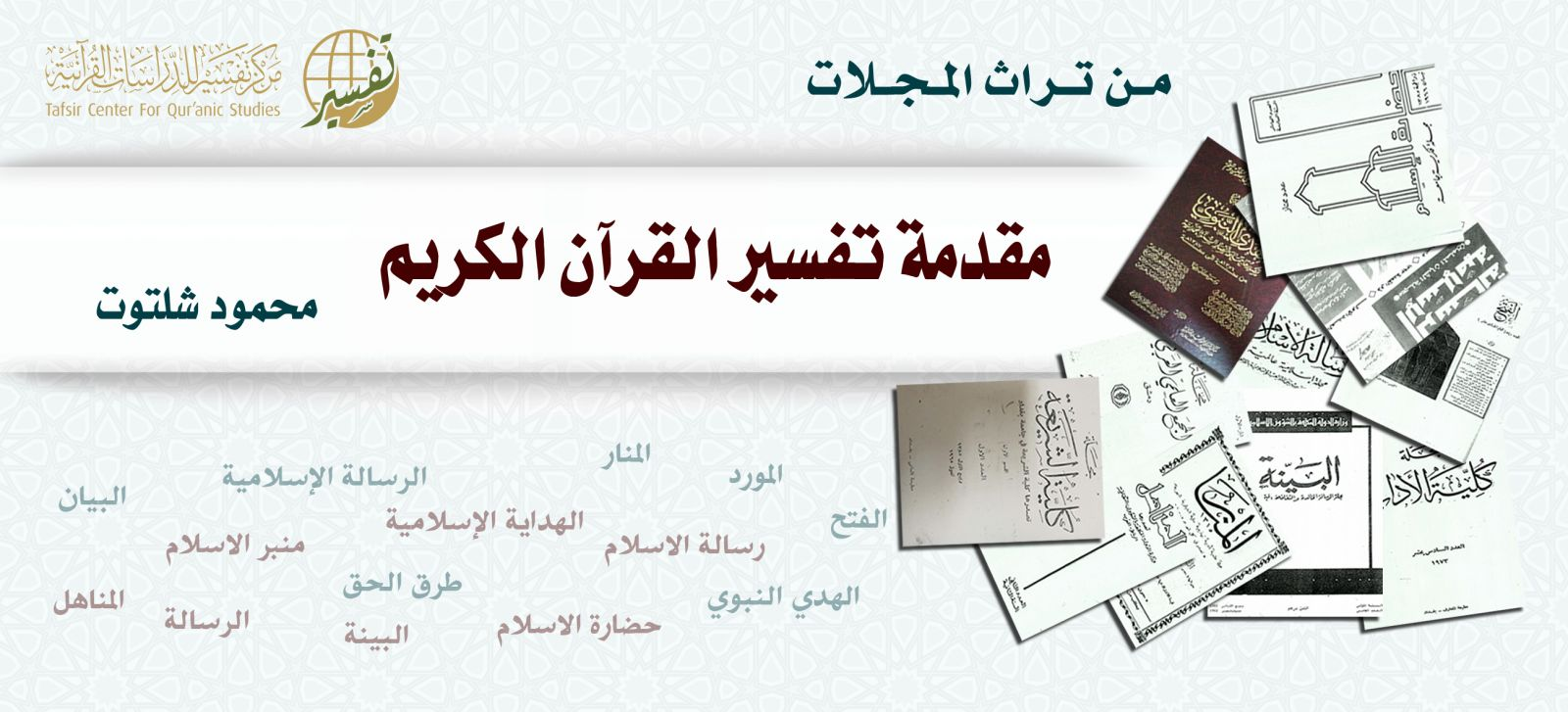 مقدمة تفسير القرآن الكريم