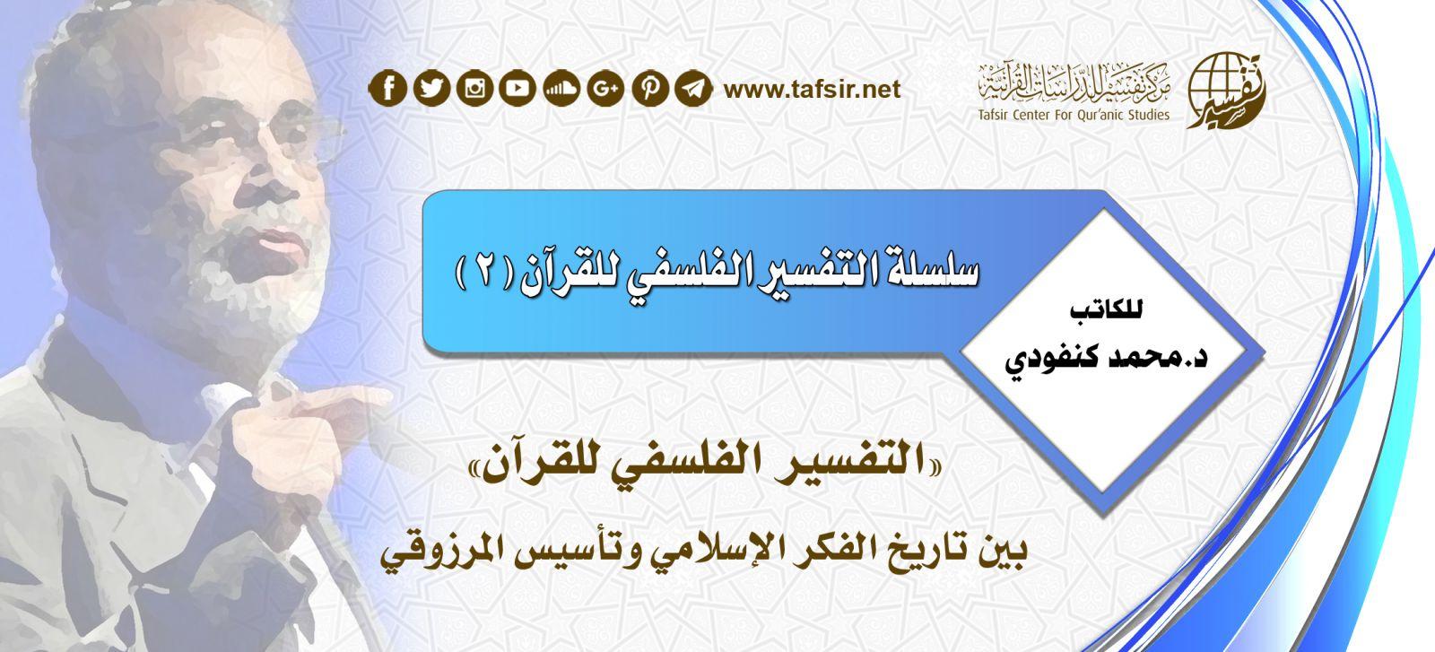 سلسة التفسير الفلسفي للقرآن (2): «التفسير الفلسفي للقرآن» بين تاريخ الفكر الإسلامي وتأسيس المرزوقي