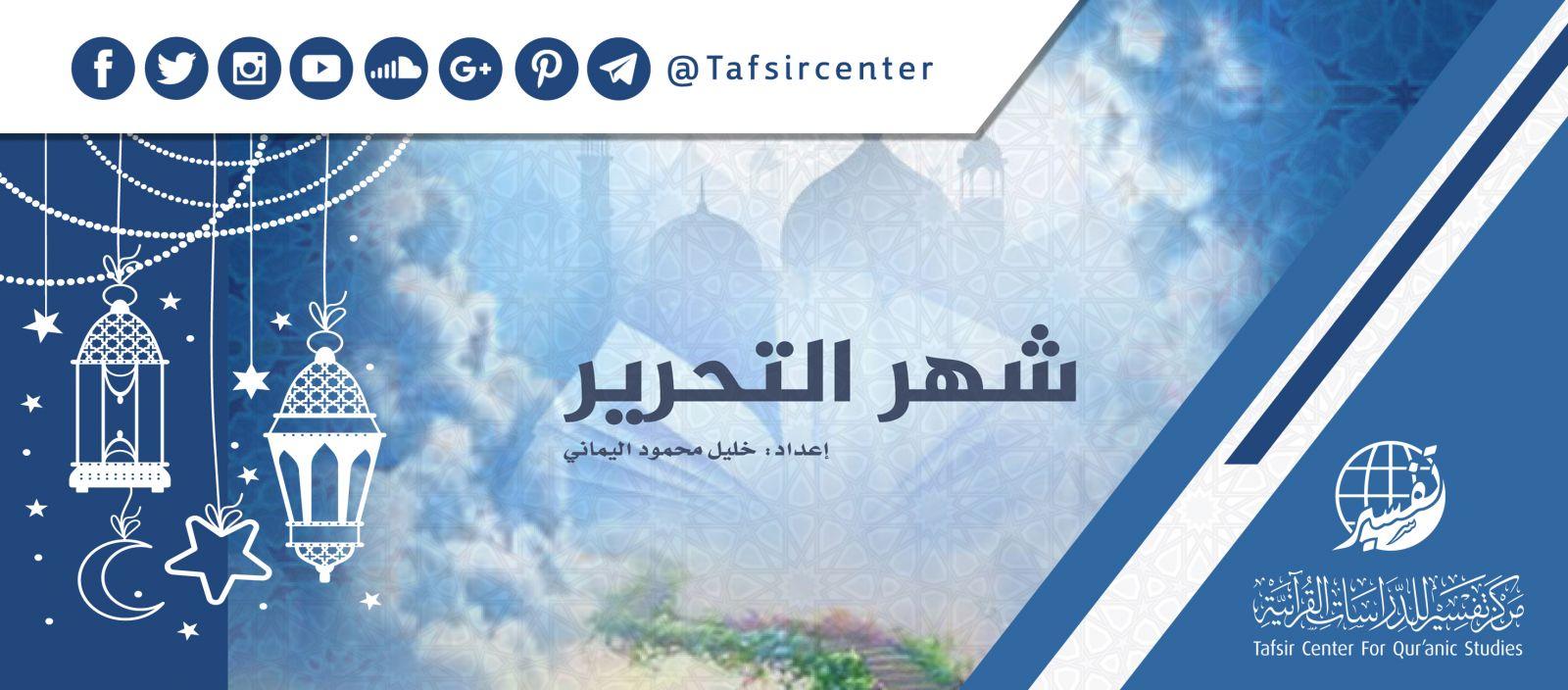 شهر التحرير