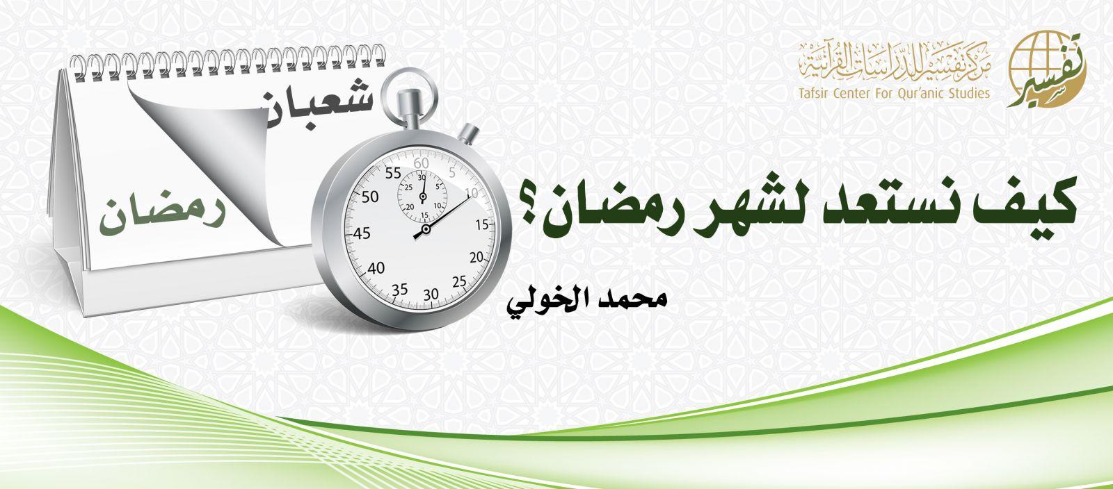 كيف نستعد لشهر رمضان؟