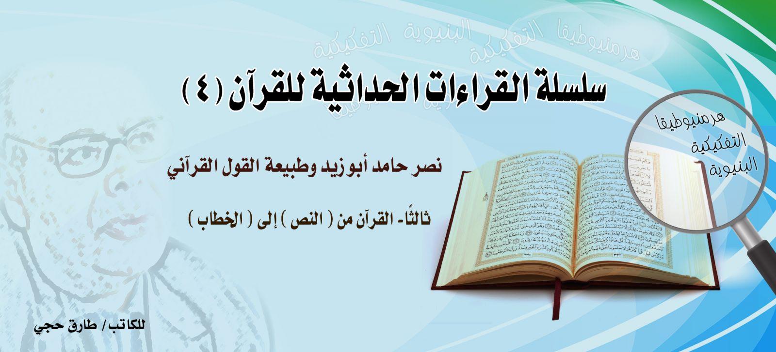 نصر أبو زيد وطبيعة القول القرآني، ثالثًا: القرآن من «النص» إلى «الخطاب».