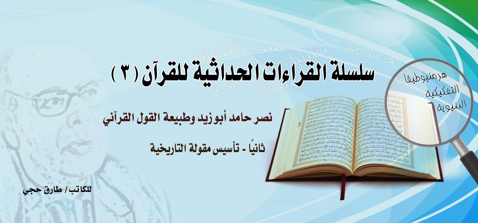 نصر أبو زيد وطبيعة القول القرآني، ثانيًا: تأسيس مقولة التاريخية.