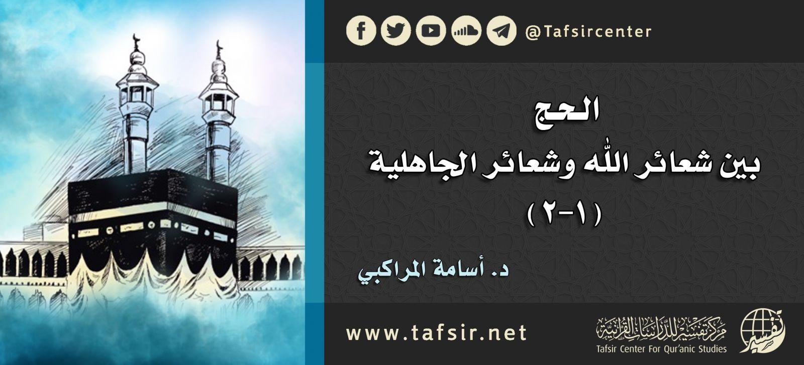 الحج بين شعائر الله وشعائر الجاهلية 1 2 Tafsir Center For Quranic Studies مركز تفسير للدراسات القرآنية