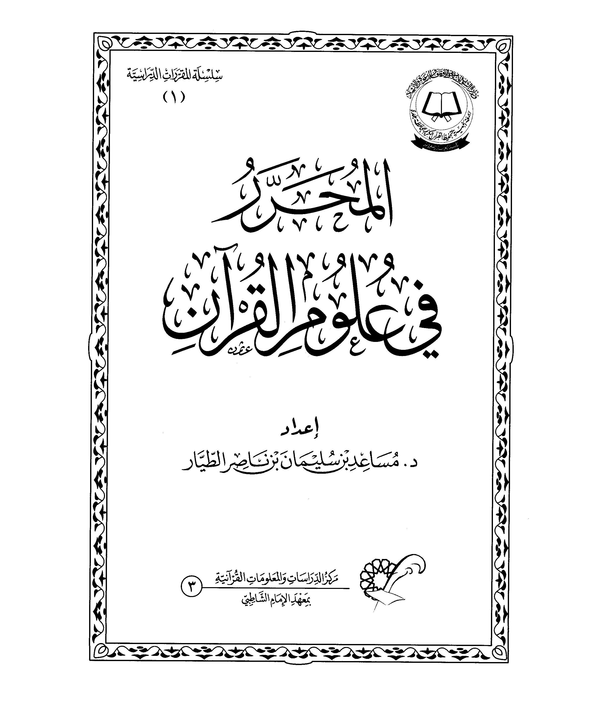 المحرر في علوم القرآن