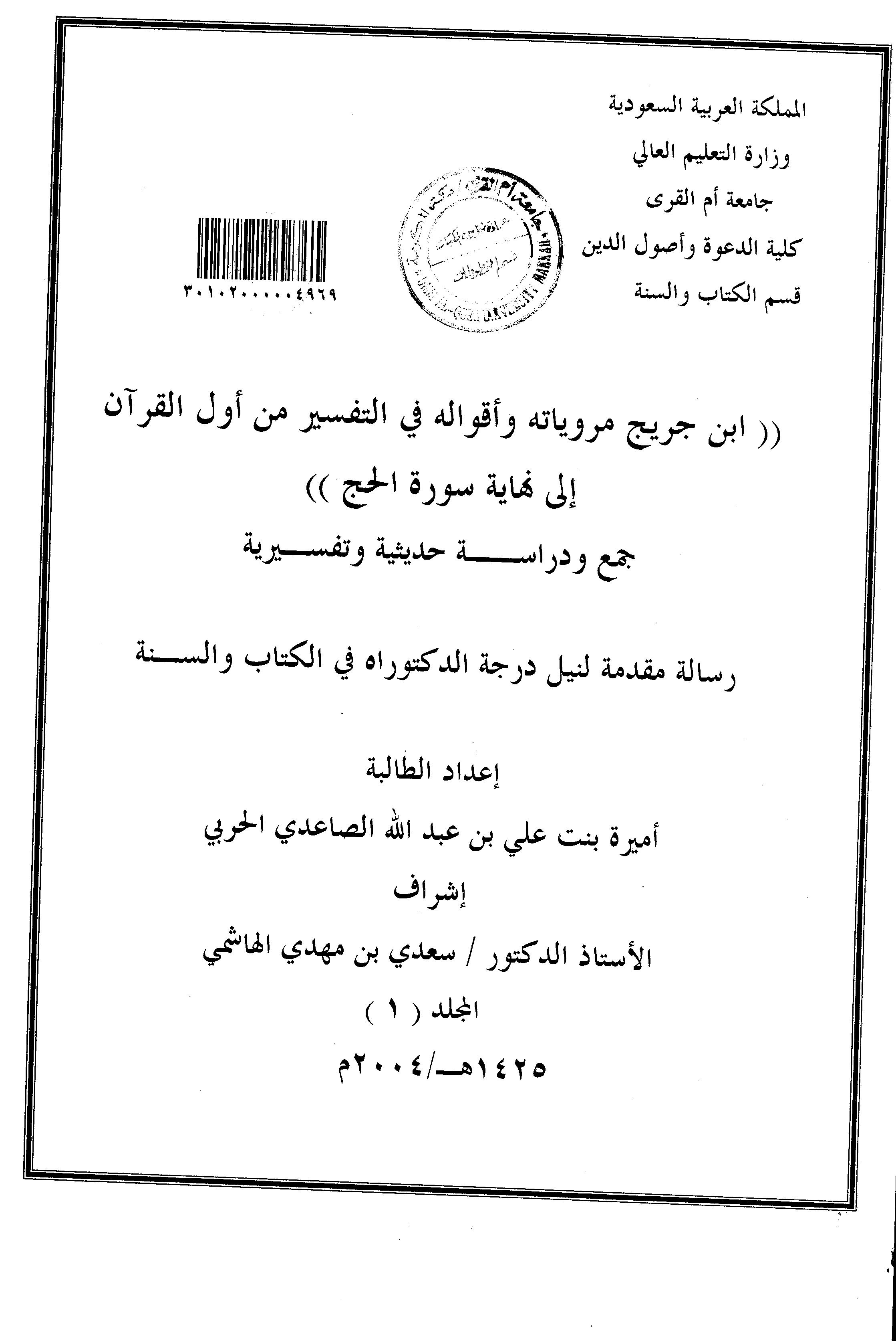 ابن جريج مروياته وأقواله في التفسير من أول القرآن إلى نهاية سورة الحج