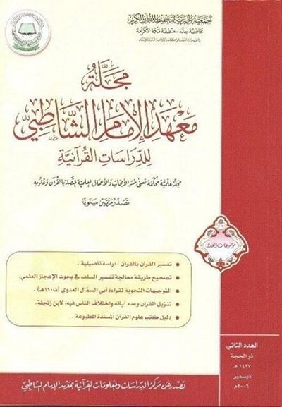 مجلة معهد الإمام الشاطبي للدراسات القرآنية: السنة الأولى - العدد الثاني