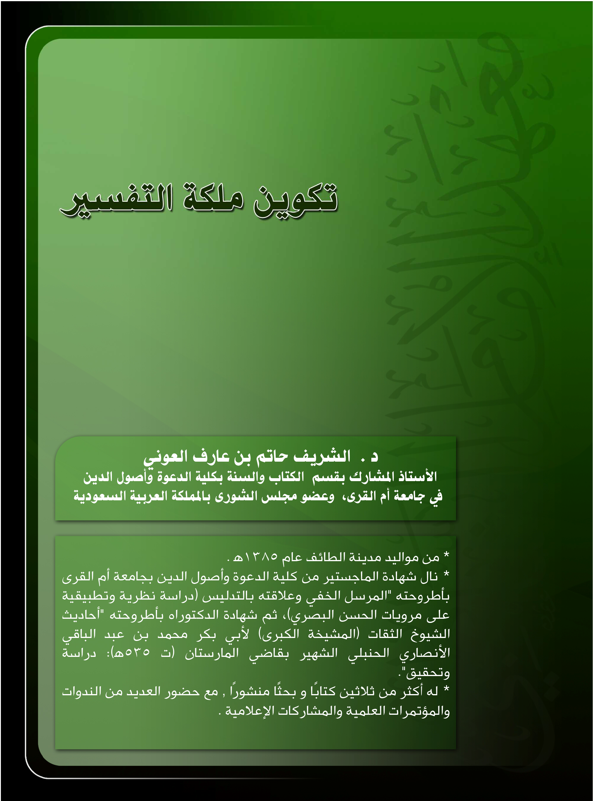 مجلة معهد الإمام الشاطبي للدراسات القرآنية: السنة الثانية - العدد الثالث