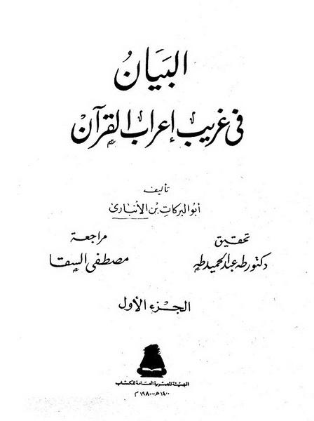 تحميل كتاب البيان في غريب إعراب القرآن لـِ: الإمام أبو البركات كمال الدين عبد الرحمن بن محمد بن عبيد الله الأنصار، ابن الأنباري (ت 577)