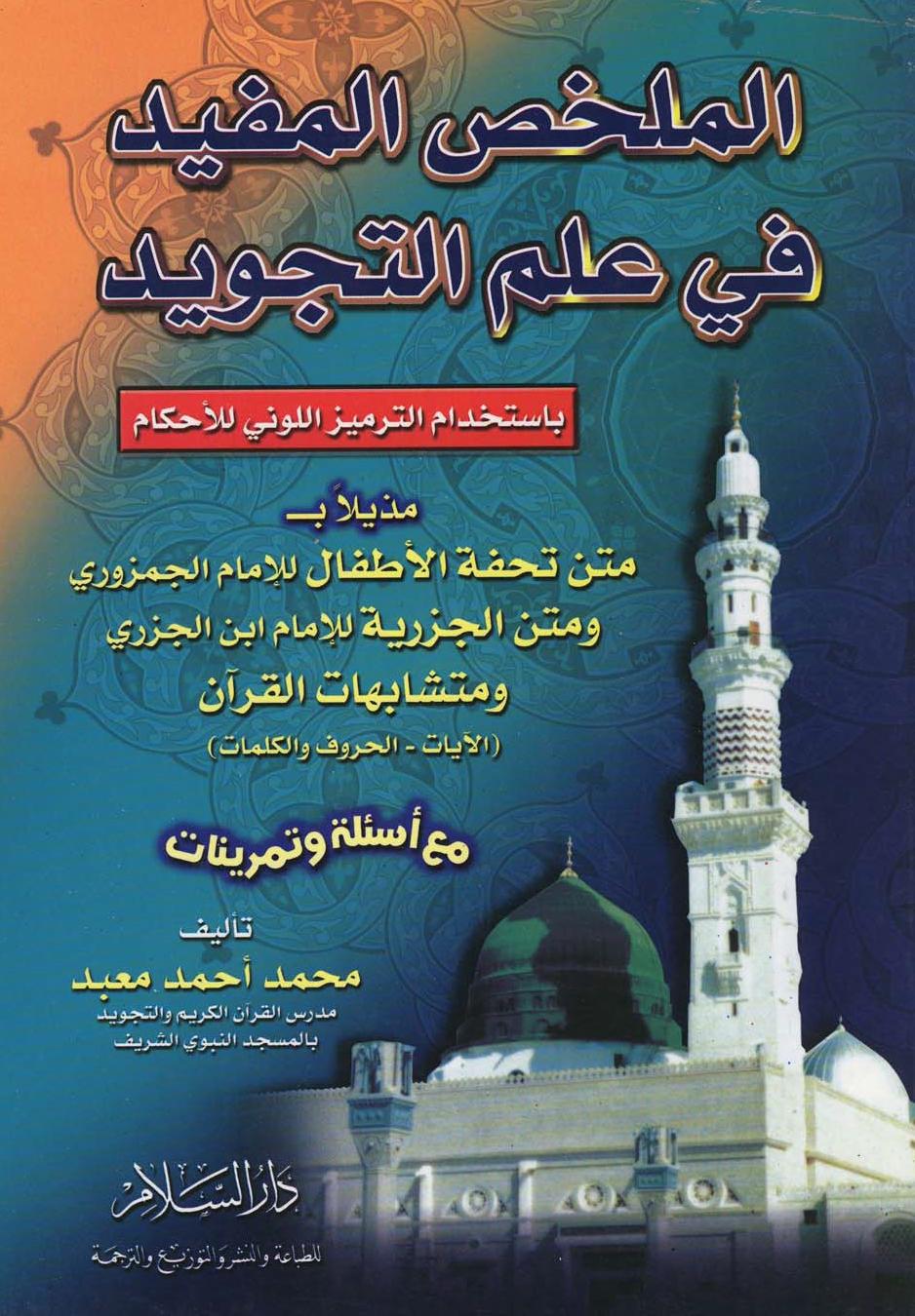 تحميل كتاب الملخص المفيد في علم التجويد لـِ: القارئ محمد أحمد محمد معبد (ت 1430)