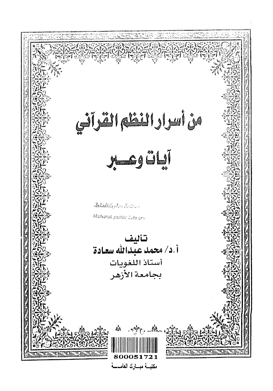 تحميل كتاب من أسرار النظم القرآني .. آيات وعبر لـِ: الدكتور محمد عبد الله سعادة