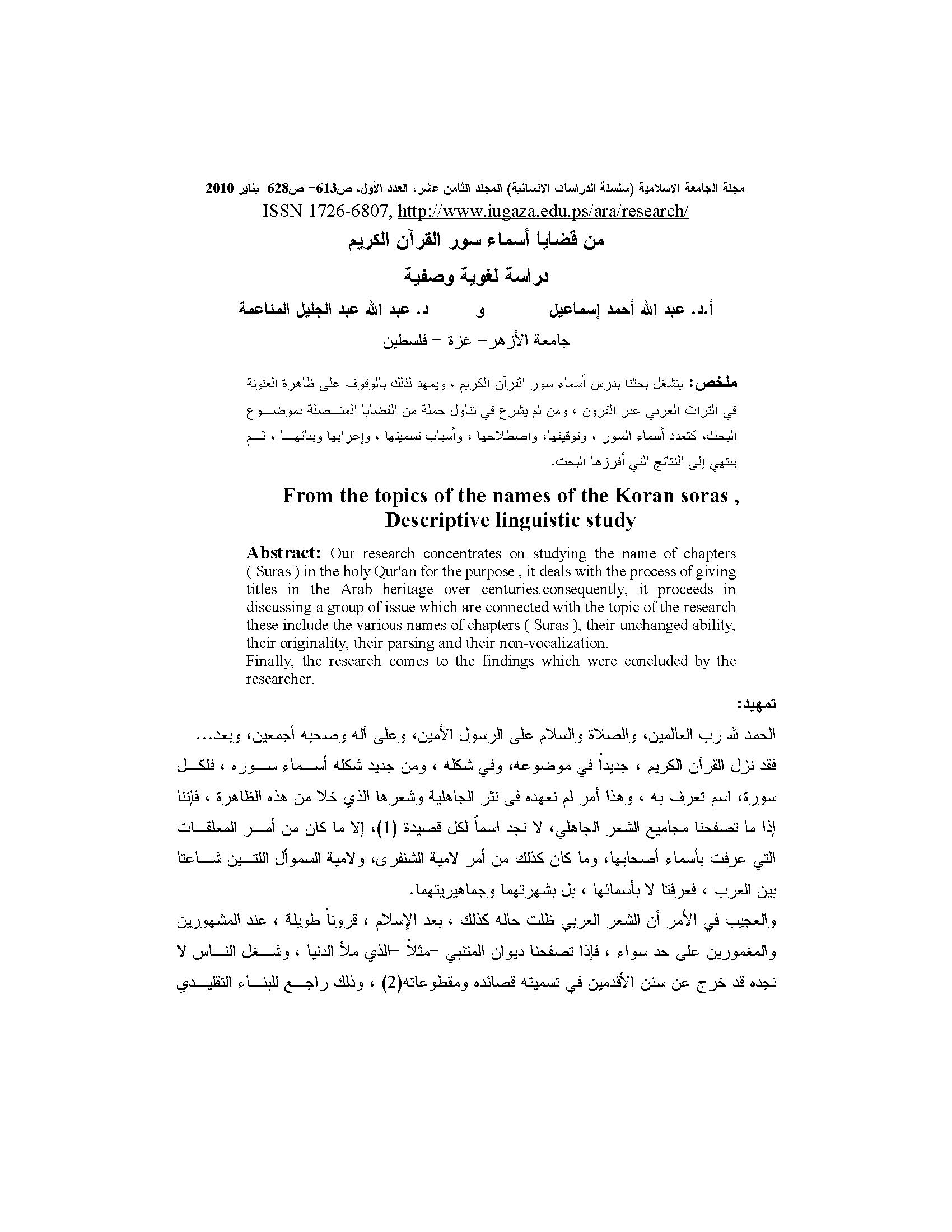 تحميل كتاب من قضايا أسماء سور القرآن الكريم (دراسة لغوية وصفية) لـِ: الدكتور عبد الله أحمد إسماعيل