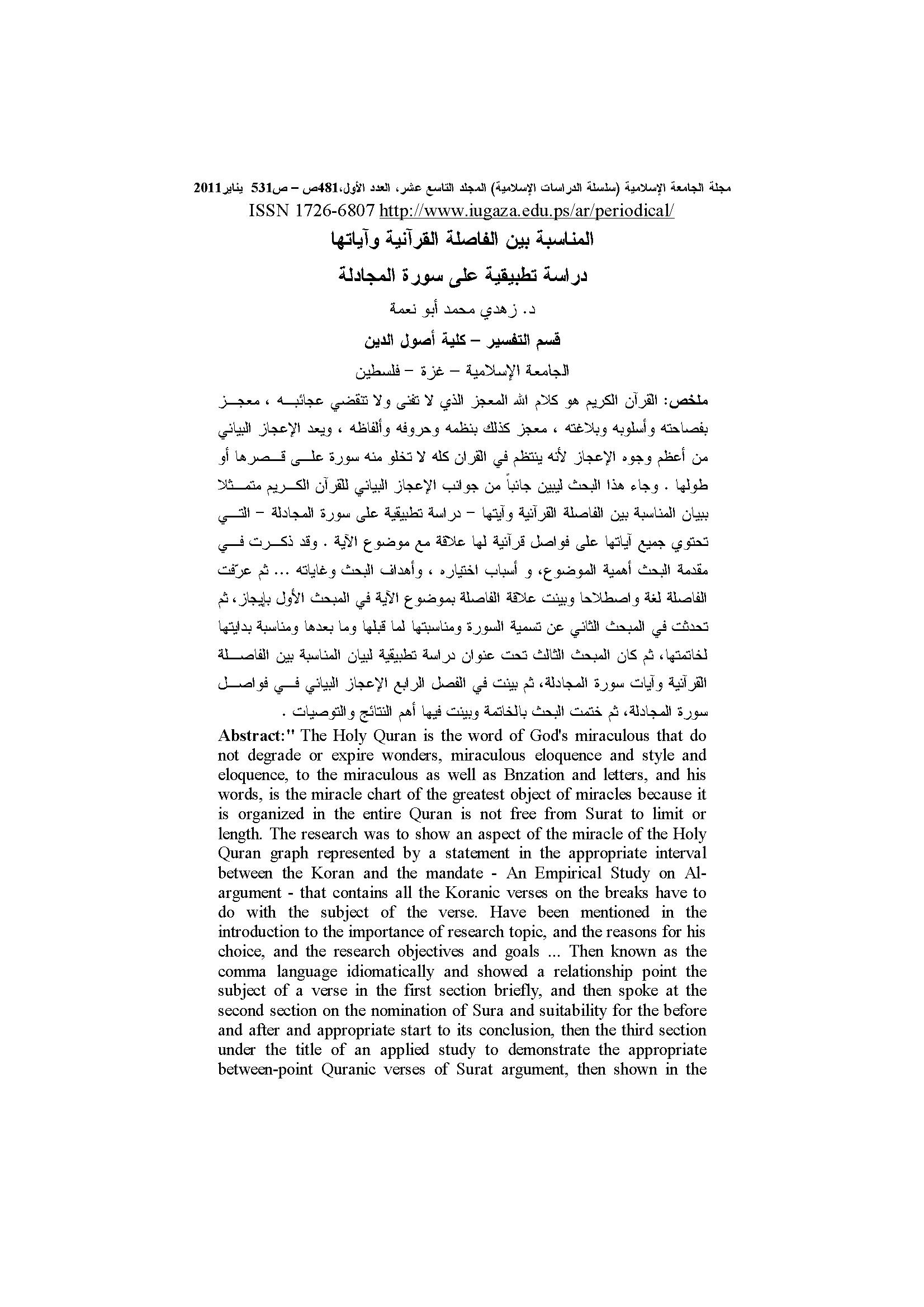 تحميل كتاب المناسبة بين الفاصلة القرآنية وآياتها (دراسة تطبيقية على سورة المجادلة) لـِ: الدكتور زهدي محمد مطر أبو نعمة