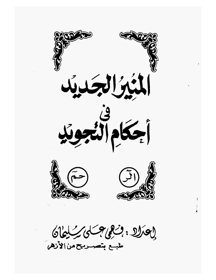 تحميل كتاب المنير الجديد في أحكام التجويد لـِ: فهمي علي سليمان