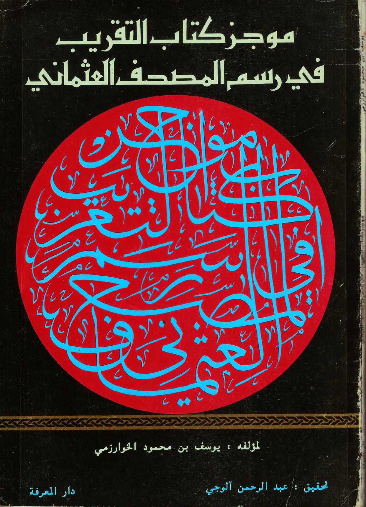 تحميل كتاب الحاوي في تفسير القرآن الكريم pdf