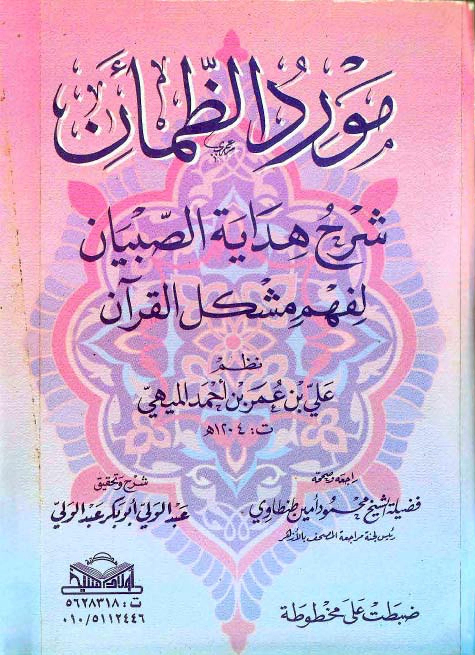 تحميل كتاب مورد الظمآن شرح هداية الصبيان لفهم مشكل القرآن لـِ: الإمام علي بن عمر بن أحمد العوني الميهي (ت 1204)