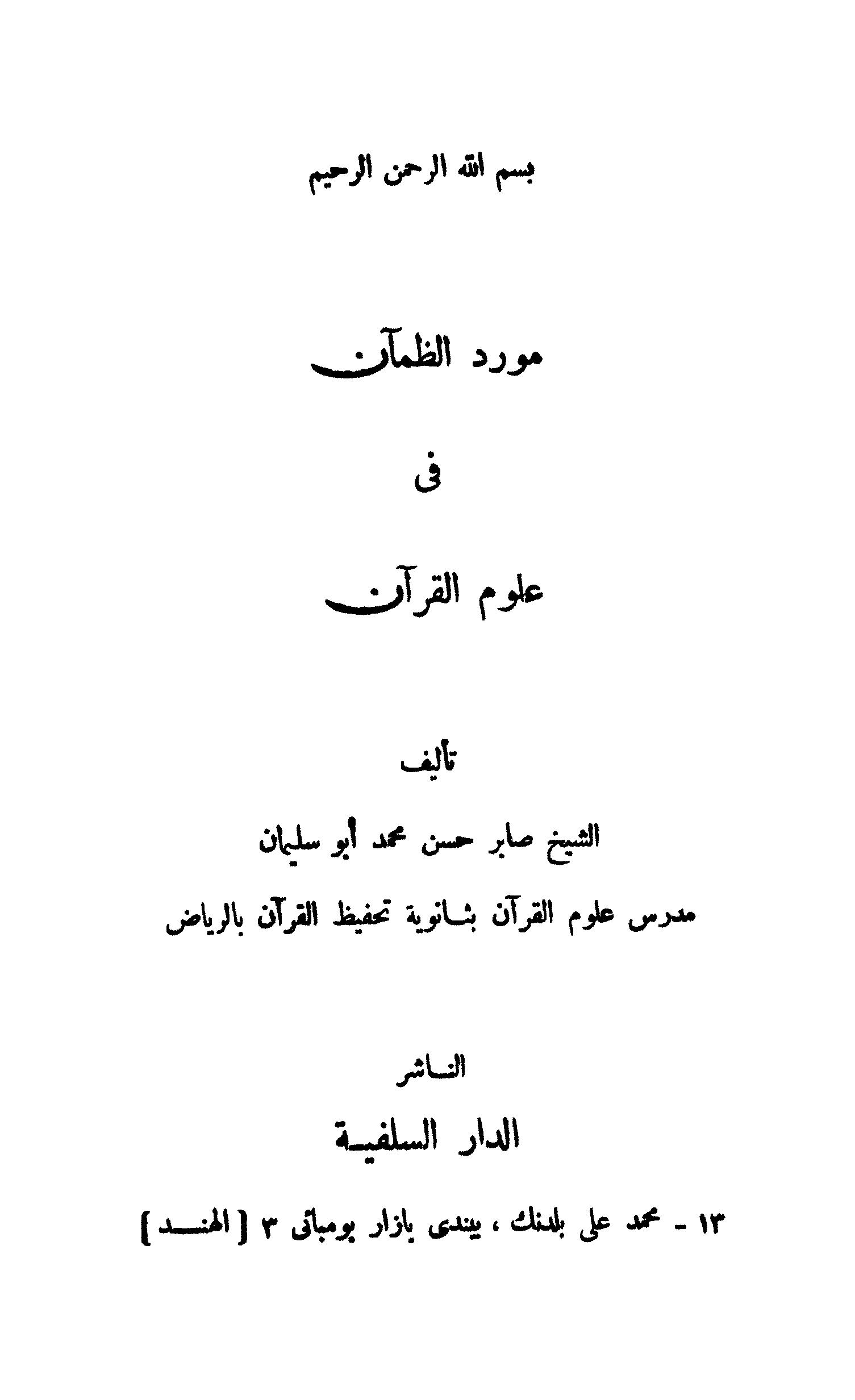 تحميل كتاب مورد الظمآن في علوم القرآن لـِ: الشيخ صابر حسن محمد أبو سليمان