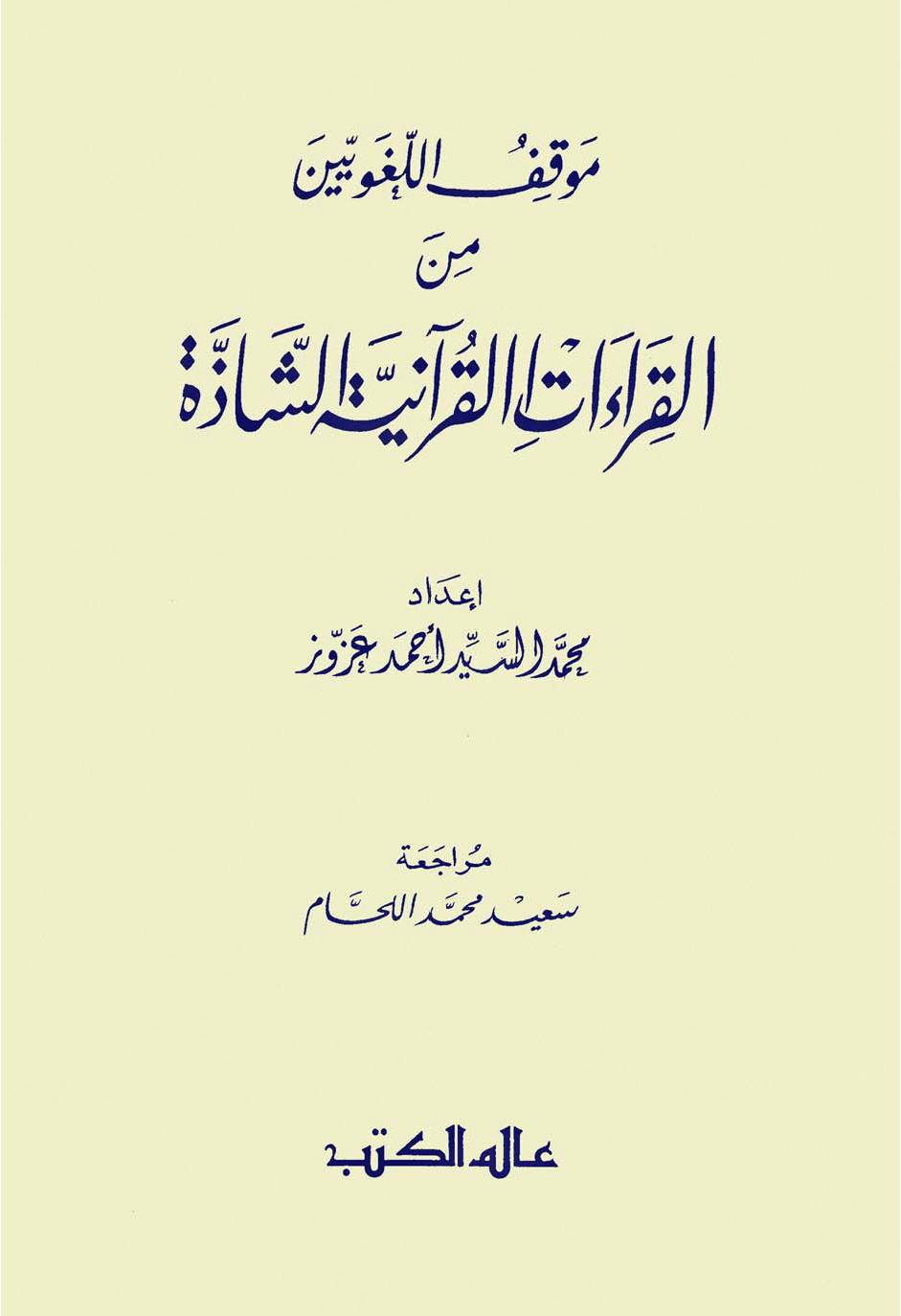 تحميل كتاب موقف اللغويين من القراءات القرآنية الشاذة لـِ: الأستاذ محمد السيد أحمد عزوز