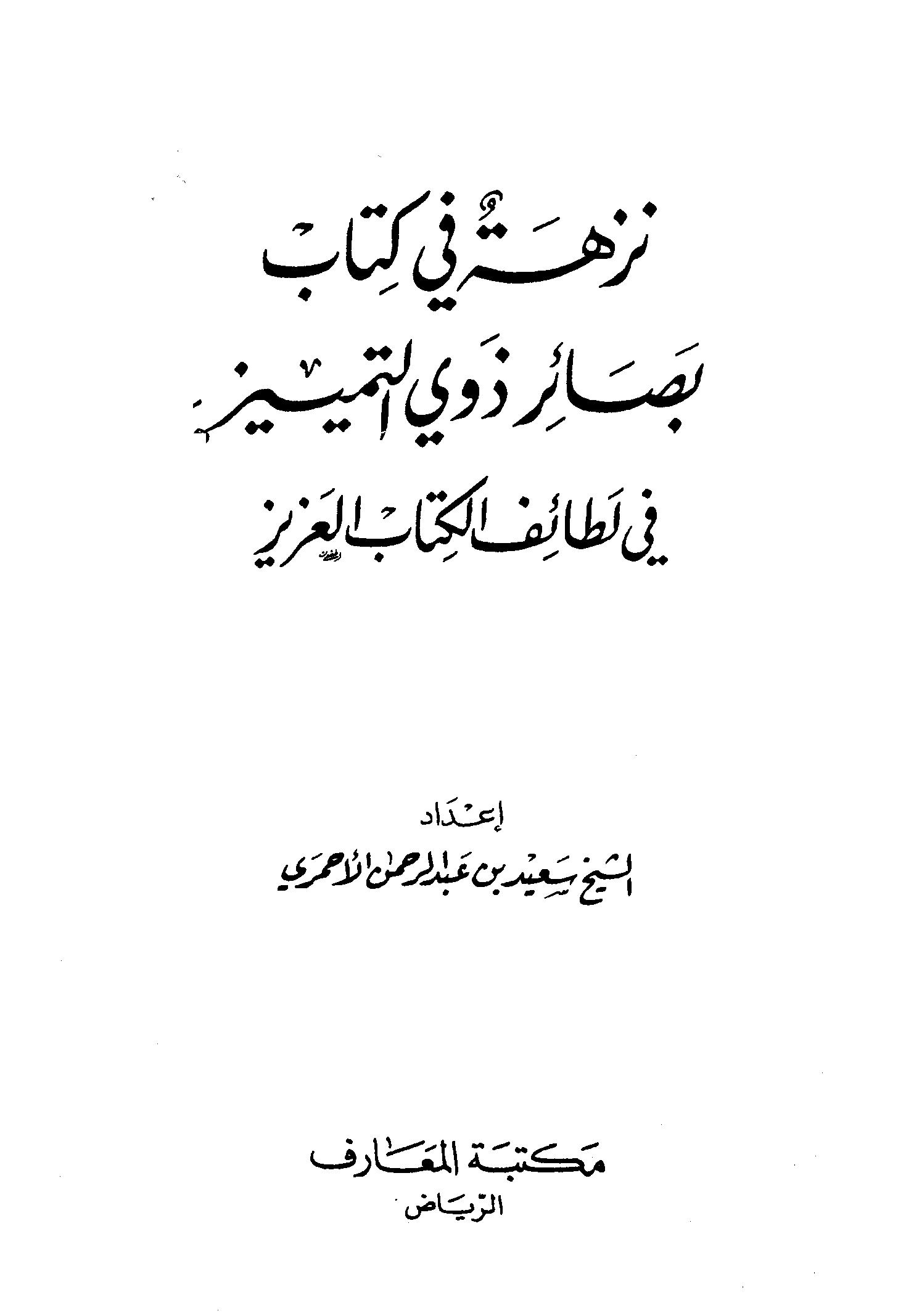 تحميل كتاب نزهة في كتاب بصائر ذوي التمييز في لطائف الكتاب العزيز لـِ: الشيخ سعيد بن عبد الرحمن الأحمري