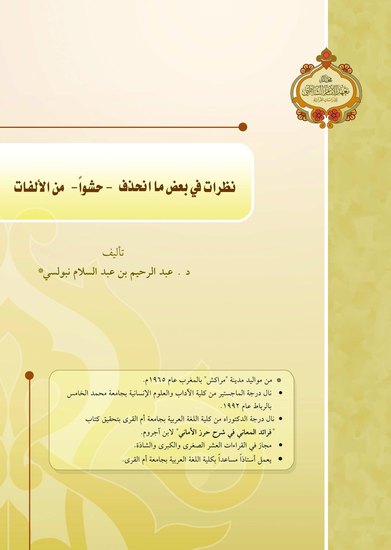 تحميل كتاب نظرات في بعض ما انحذف حشوًا من الألفات لـِ: الدكتور عبد الرحيم بن عبد السلام نبولسي