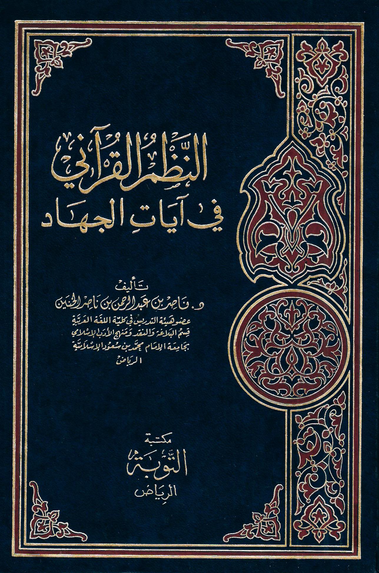 تحميل كتاب النظم القرآني في آيات الجهاد لـِ: الدكتور ناصر بن عبد الرحمن بن ناصر الخنين