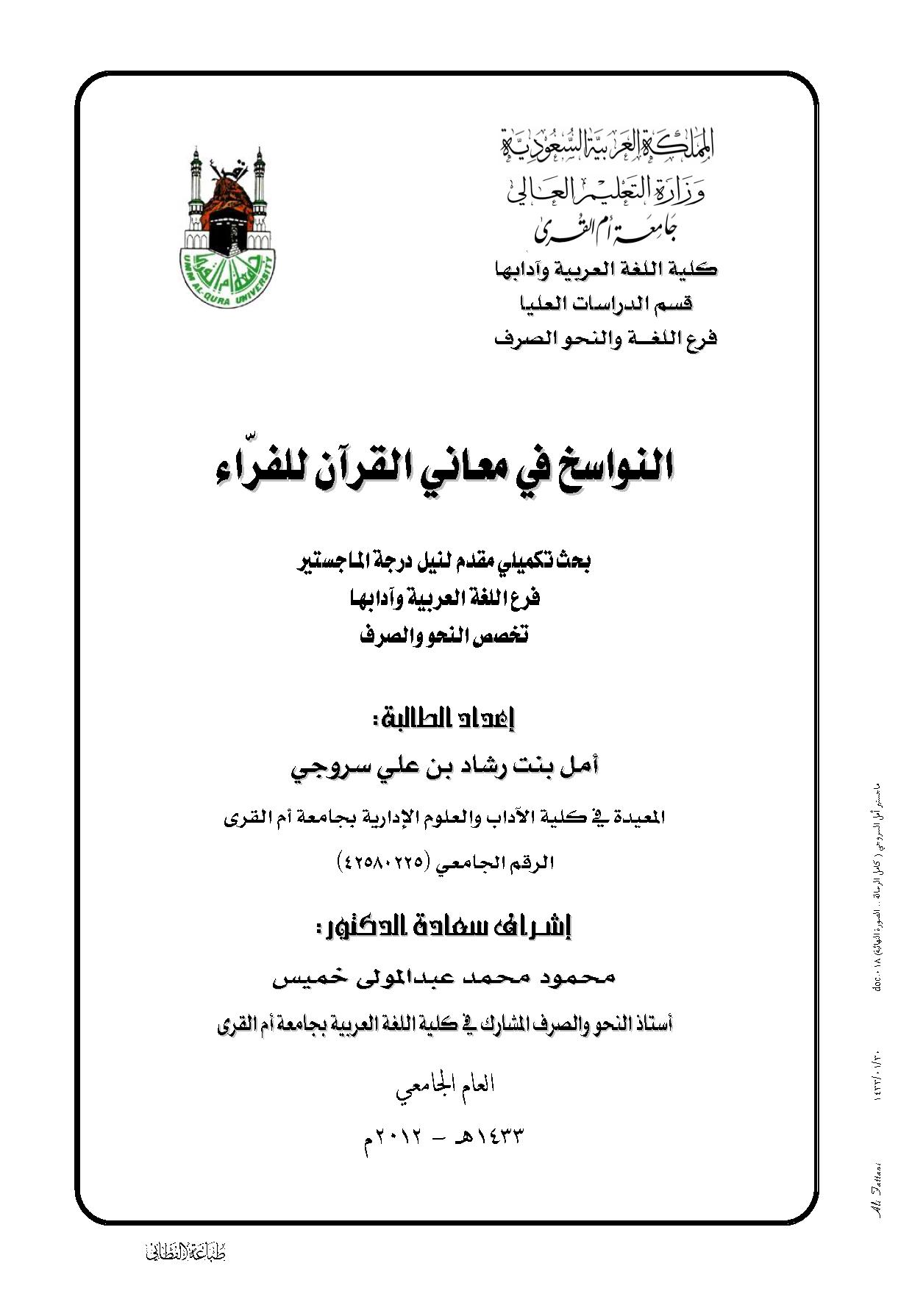 تحميل كتاب النواسخ في معاني القرآن لـِ: أمل بنت رشاد بن علي سروجي