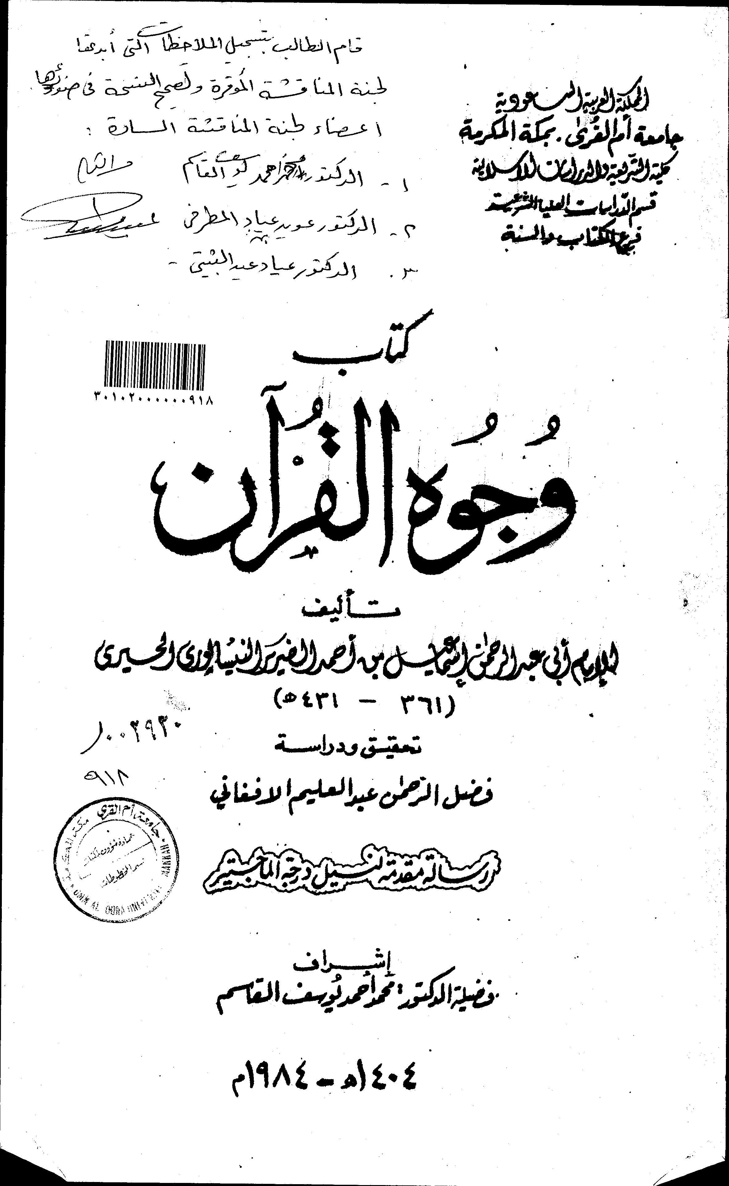 تحميل كتاب وجوه القرآن (ت الأفغاني) لـِ: الإمام أبو عبد الرحمن إسماعيل بن أحمد بن عبد الله الضرير الحِيري النيسابوري (ت 431)