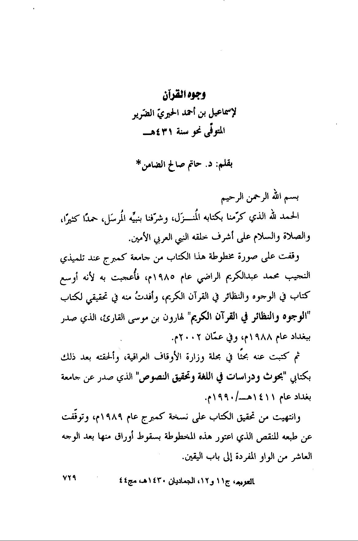 تحميل كتاب وجوه القرآن (ت الضامن) لـِ: الإمام أبو عبد الرحمن إسماعيل بن أحمد بن عبد الله الضرير الحِيري النيسابوري (ت 431)