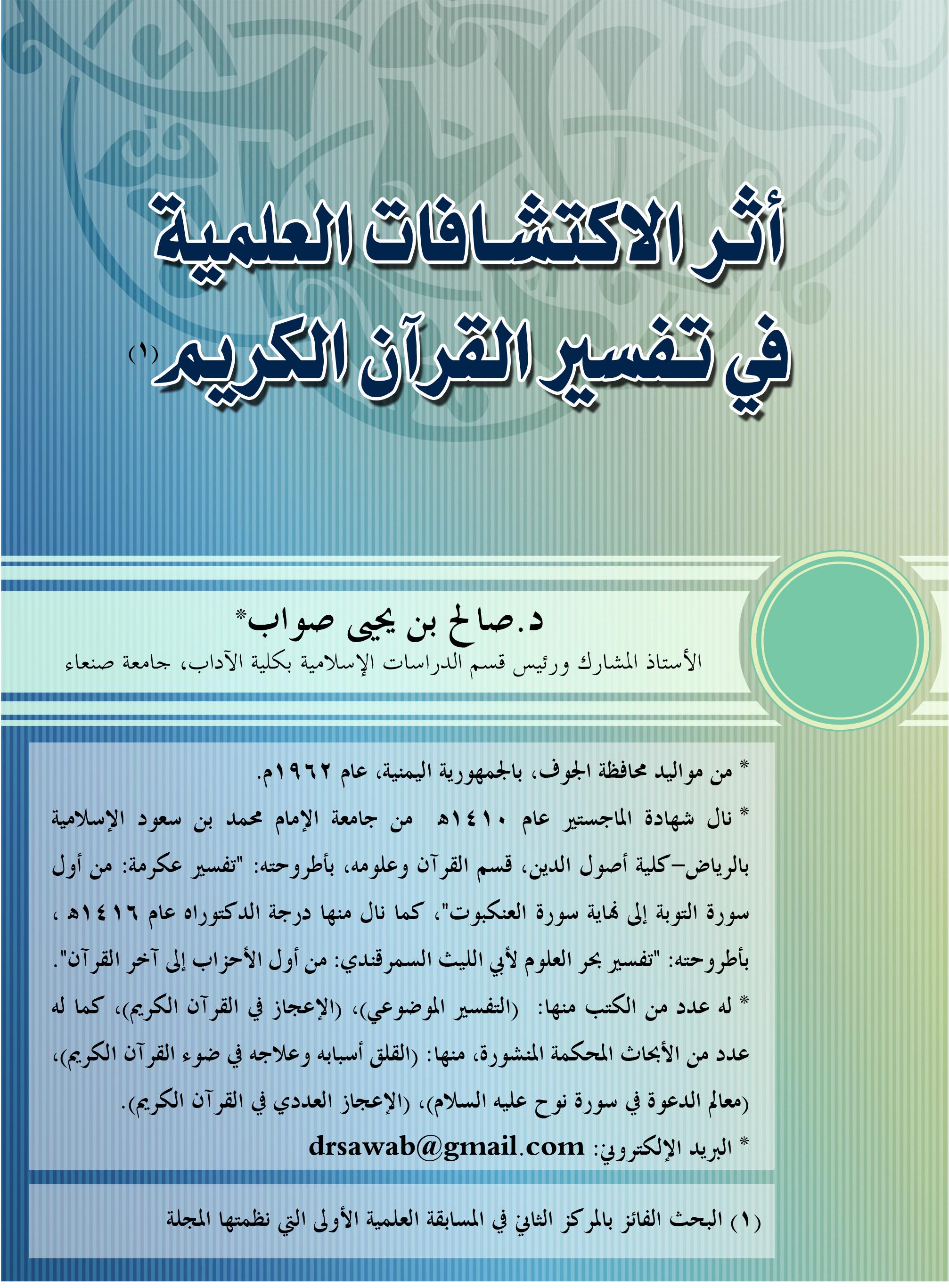 تحميل كتاب أثر الاكتشافات العلمية في تفسير القرآن الكريم لـِ: صالح بن يحيى صواب