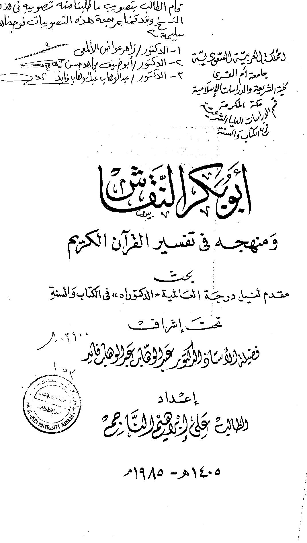 تحميل كتاب أبو بكر النقاش ومنهجه في تفسير القرآن الكريم لـِ: علي إبراهيم الناجح