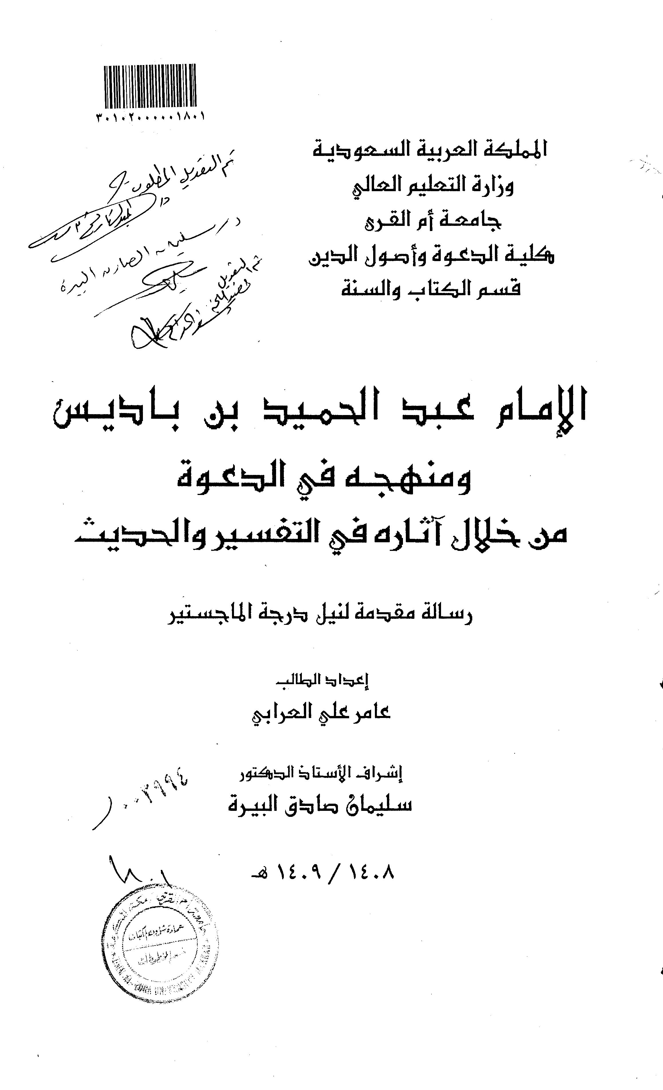تحميل كتاب الإمام عبد الحميد بن باديس ومنهجه في الدعوة من خلال آثاره في التفسير والحديث لـِ: الدكتور عامر علي أحمد العرابي