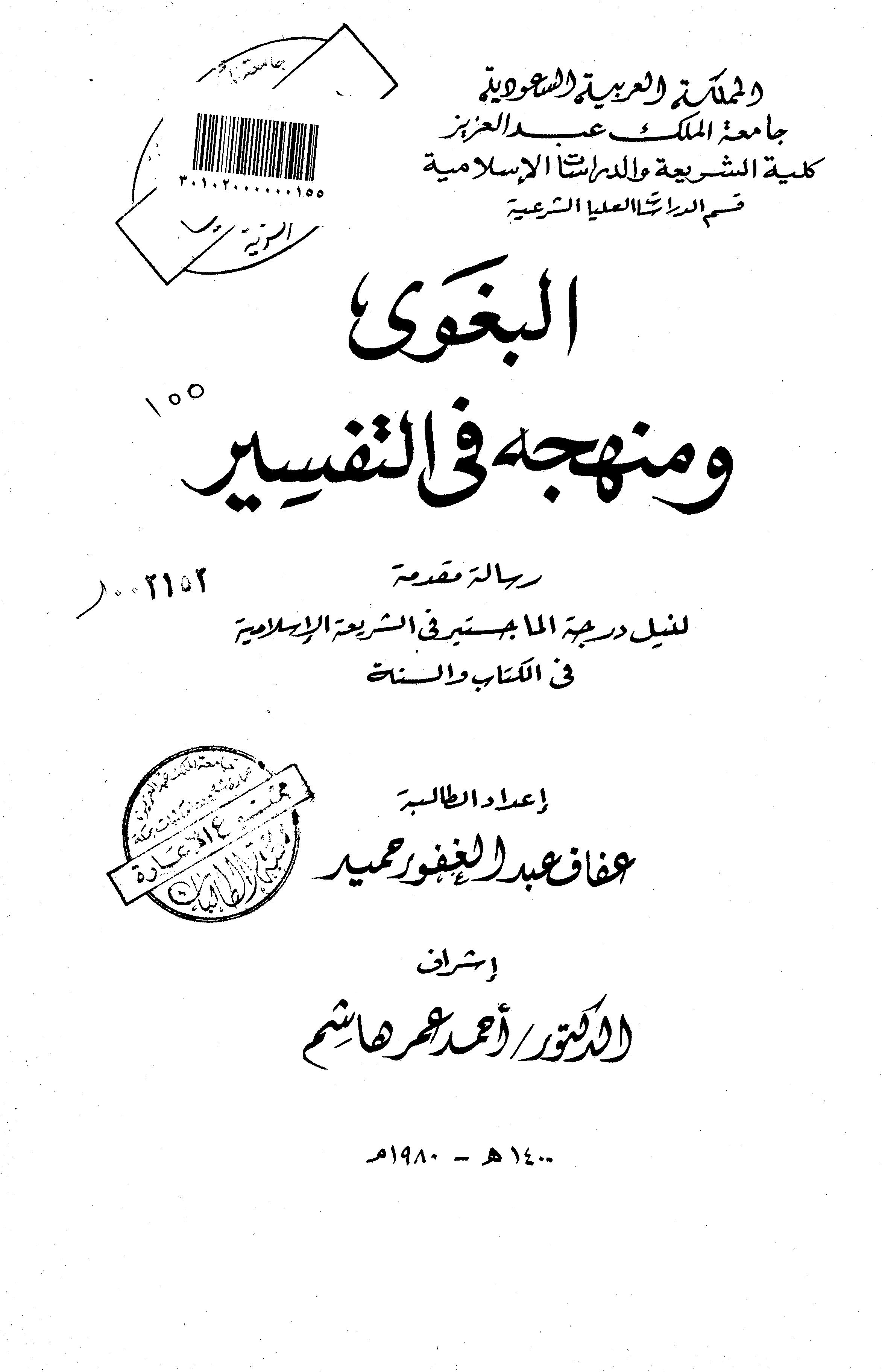تحميل كتاب البغوي ومنهجه في التفسير لـِ: عفاف عبد الغفور حميد