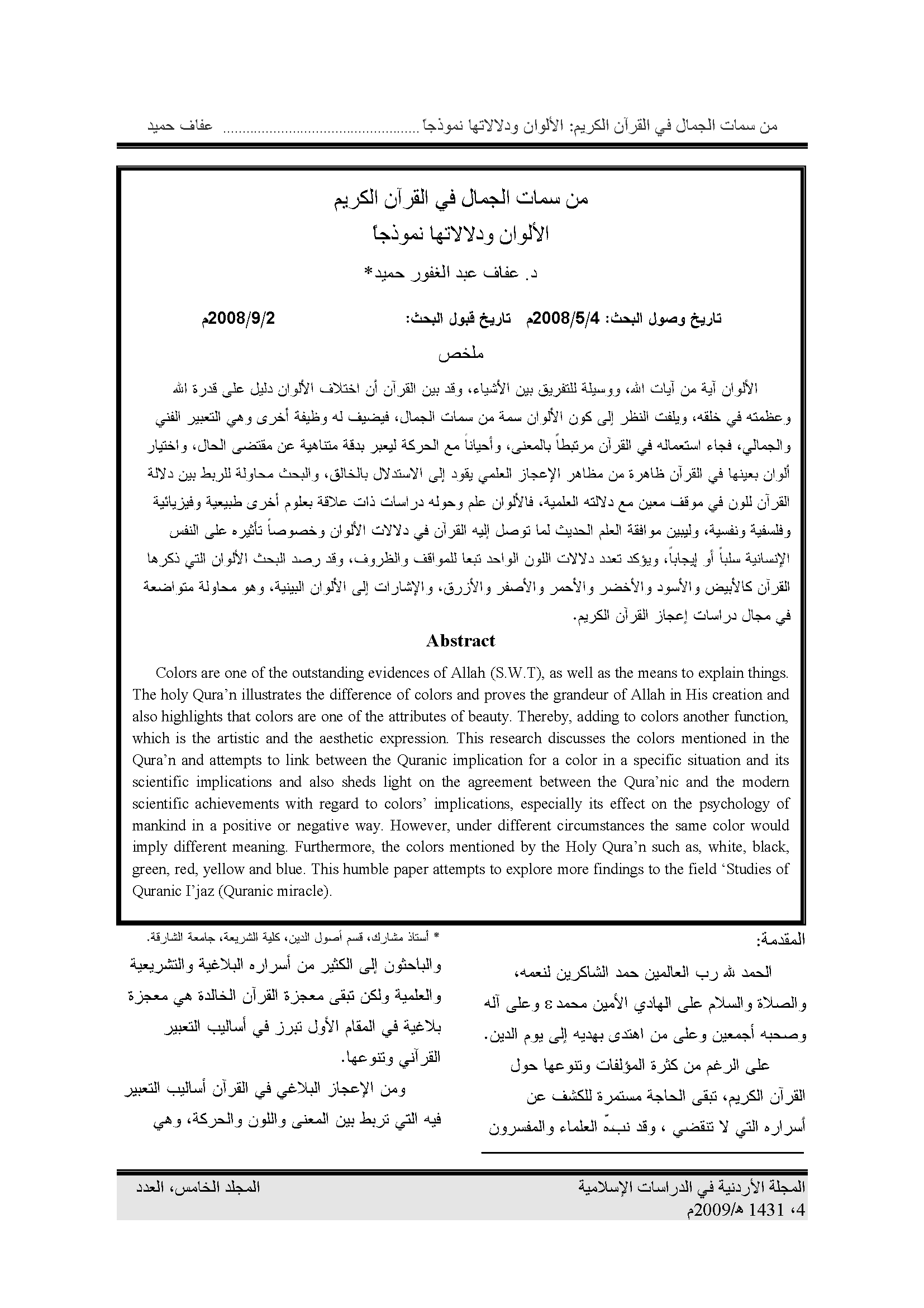 تحميل كتاب من سمات الجمال في القرآن الكريم (الألوان ودلالاتها نموذجًا) لـِ: عفاف عبد الغفور حميد