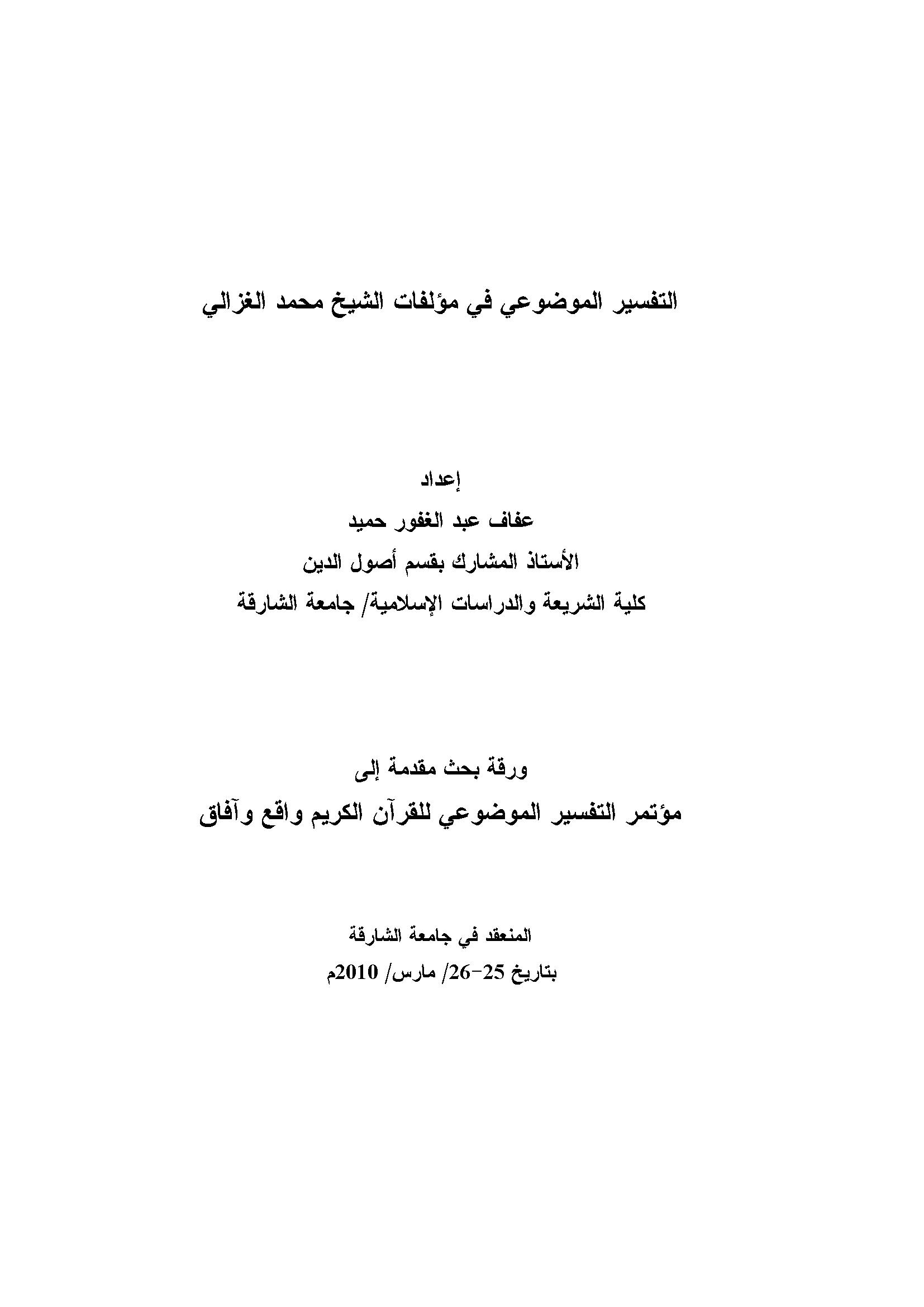 تحميل كتاب التفسير الموضوعي في مؤلفات الشيخ محمد الغزالي لـِ: عفاف عبد الغفور حميد