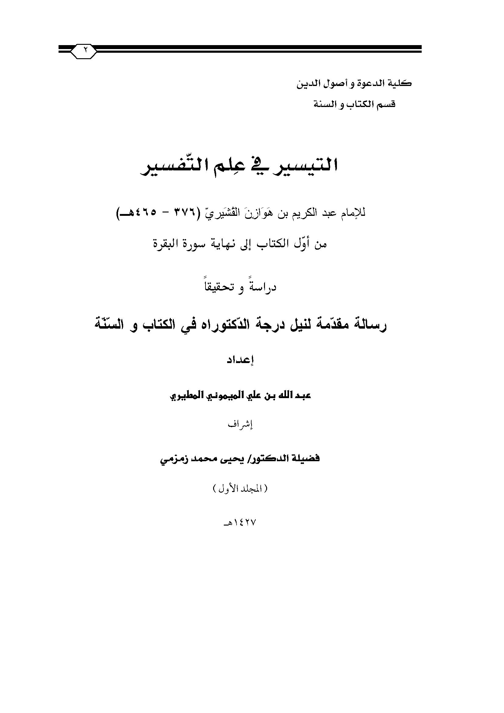 تحميل كتاب التيسير في علم التفسير لـِ: الإمام أبو القاسم عبد الكريم بن هوازن بن عبد الملك بن طلحة القشيري (ت 465)