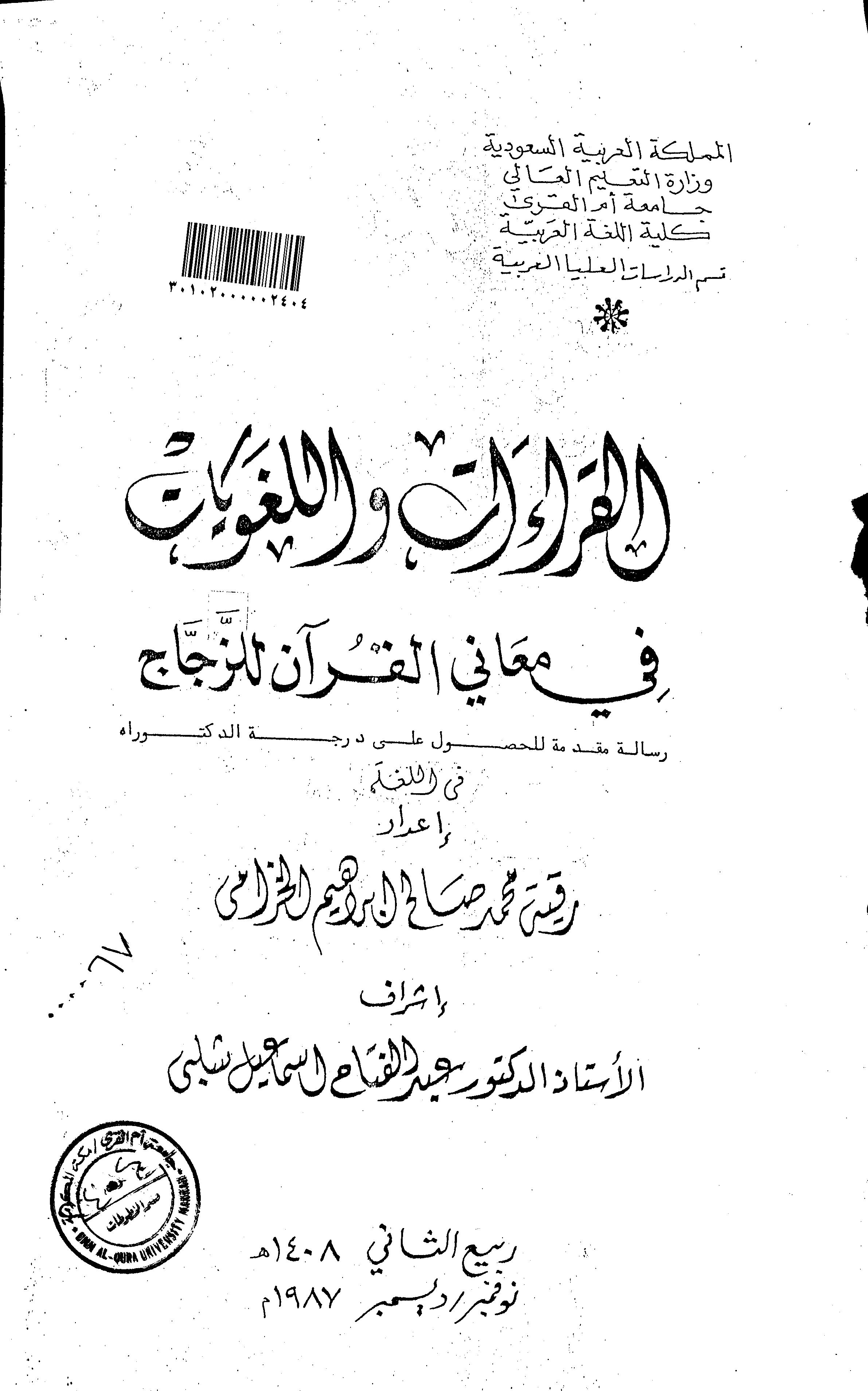 تحميل كتاب القراءات واللغويات في معاني القرآن للزجاج لـِ: رقية محمد صالح إبراهيم الخزامي
