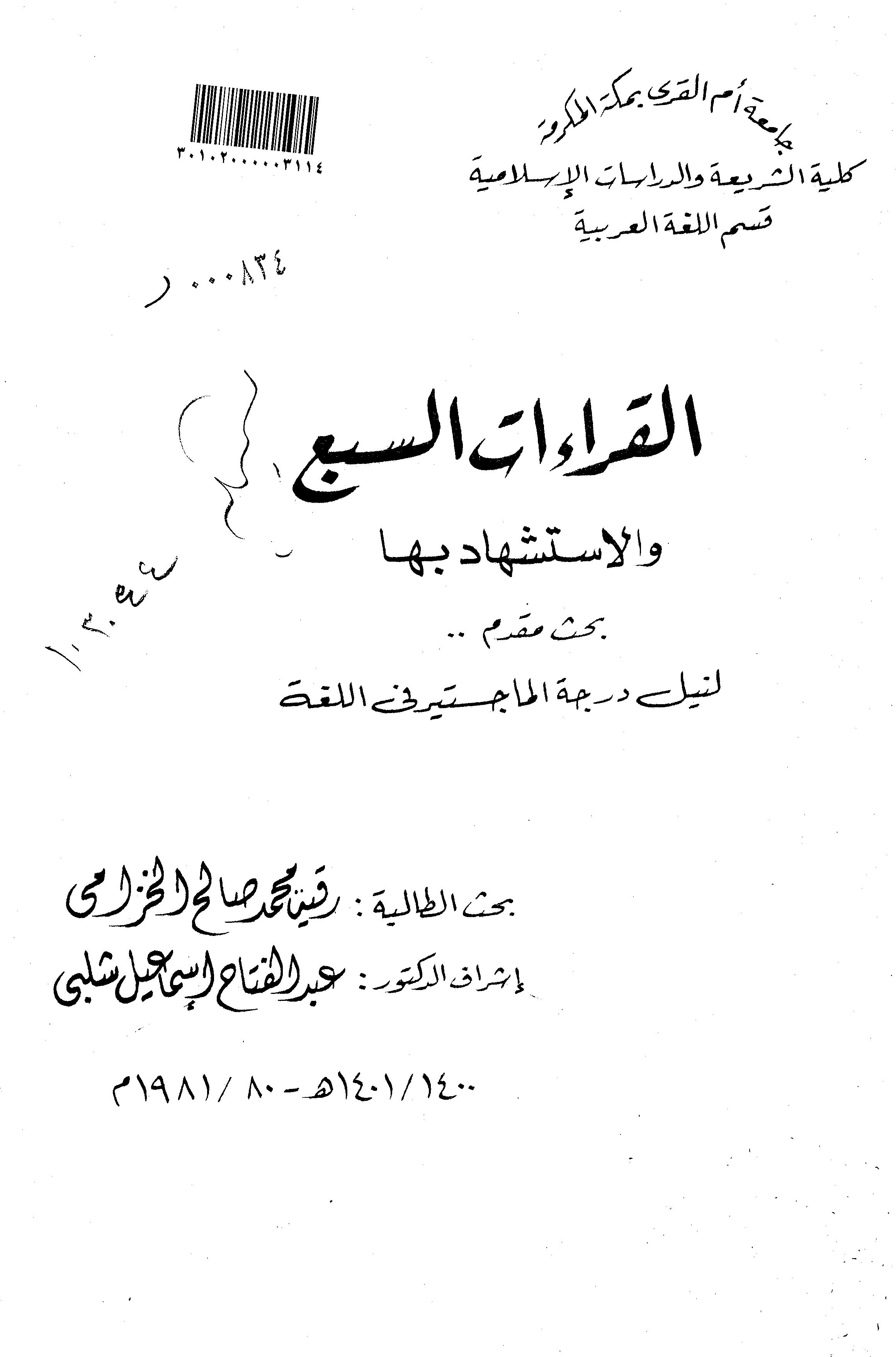 تحميل كتاب القراءات السبع والاستشهاد بها لـِ: رقية محمد صالح إبراهيم الخزامي