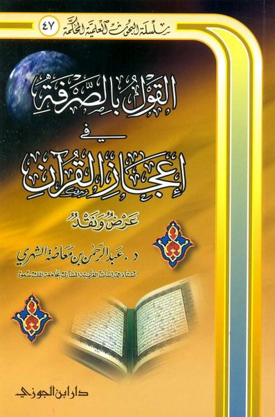 القول بالصرفة في إعجاز القرآن (عرض ونقد) - عبد الرحمن بن معاضة الشهري