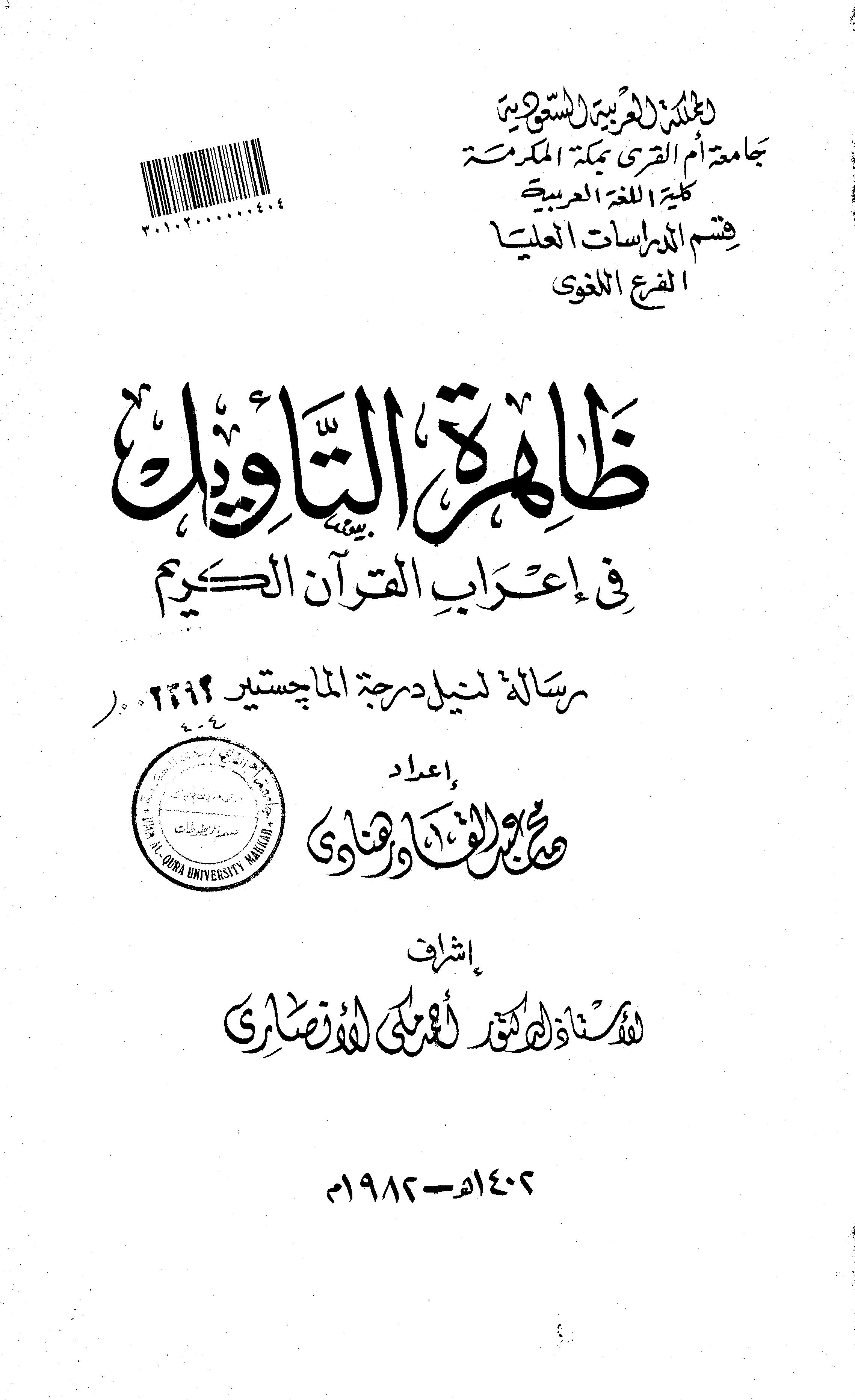تحميل كتاب ظاهرة التأويل في إعراب القرآن الكريم لـِ: الدكتور محمد عبد القادر هنادي