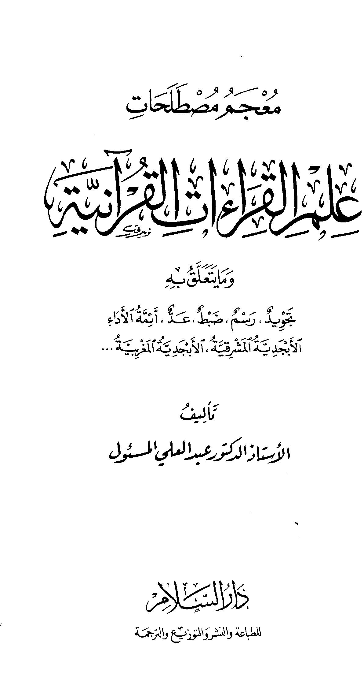 تحميل كتاب معجم مصطلحات علم القراءات القرآنية لـِ: الدكتور عبد العلي المسئول