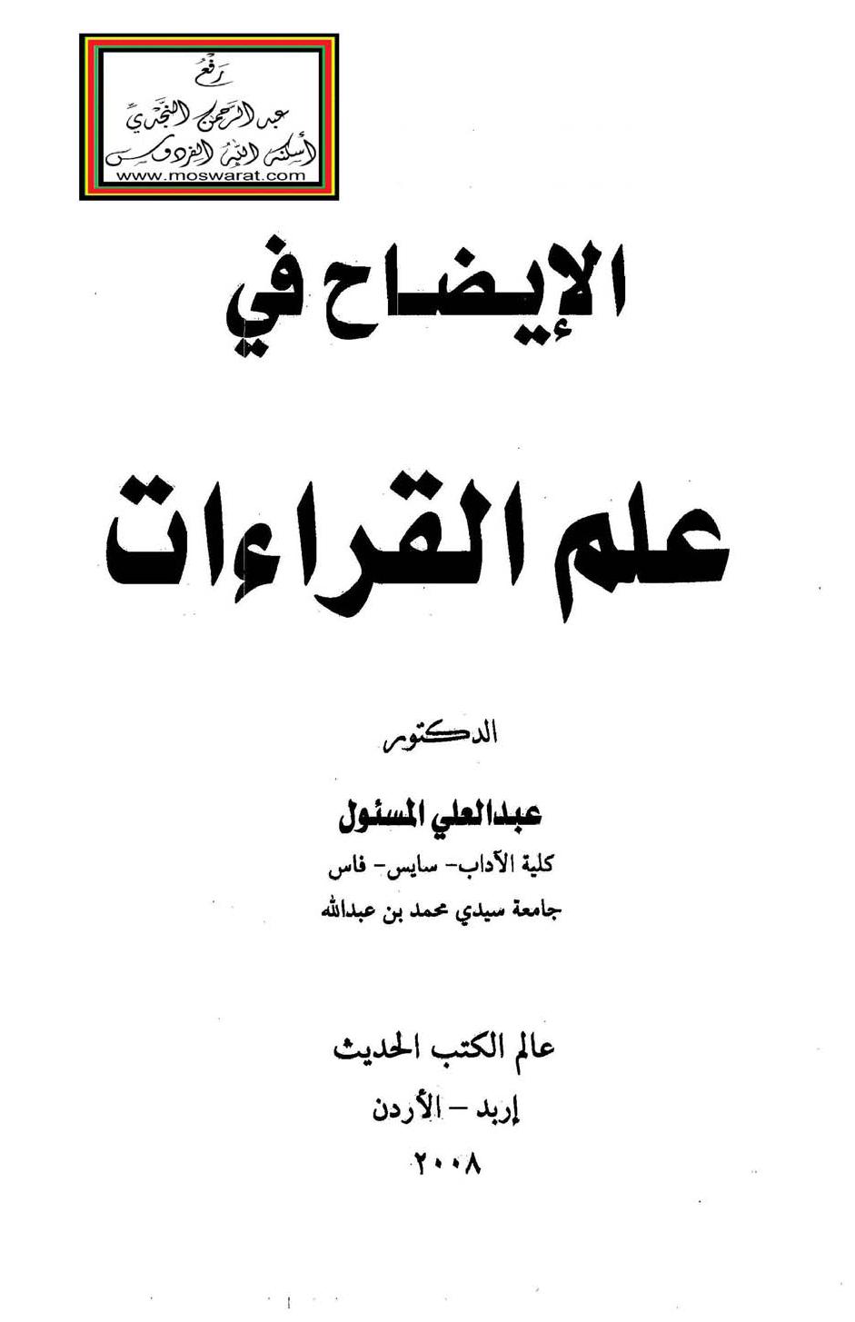 تحميل كتاب الإيضاح في علم القراءات لـِ: الدكتور عبد العلي المسئول