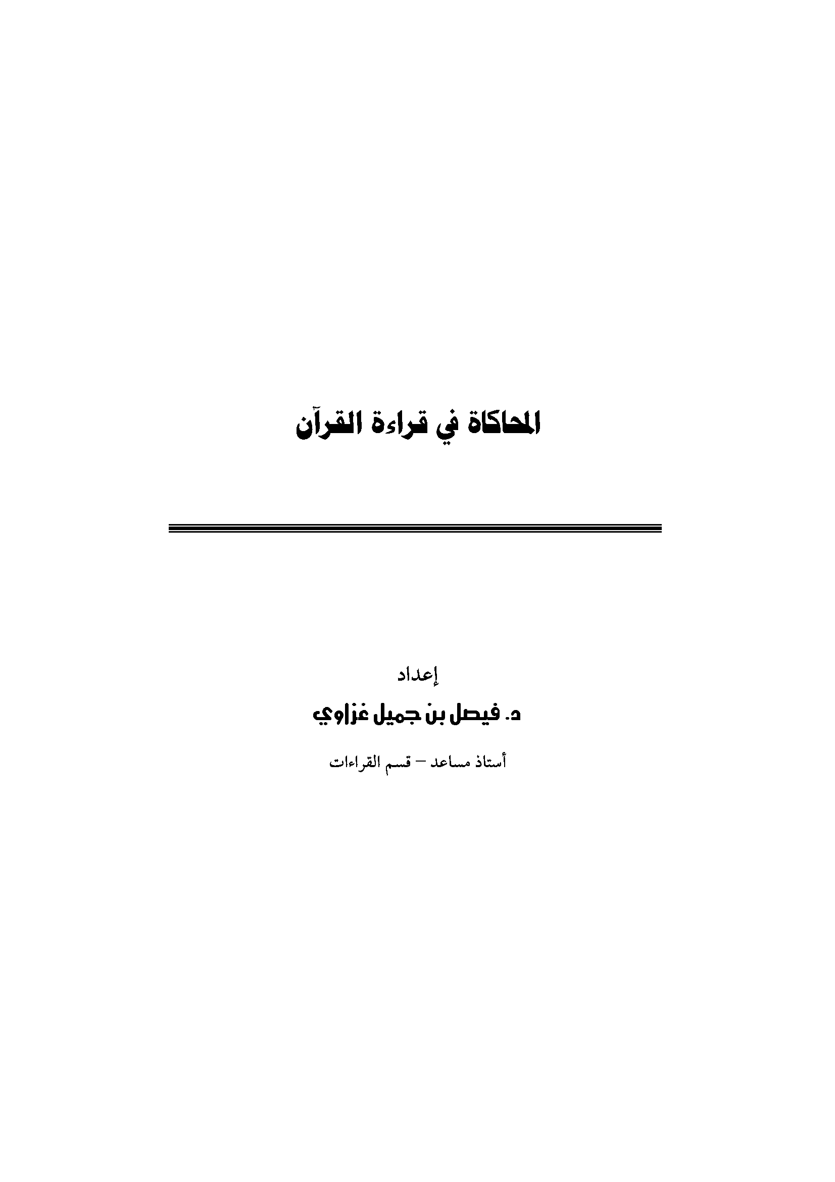 تحميل كتاب المحاكاة في قراءة القرآن لـِ: الدكتور فيصل بن جميل بن حسن غزاوي