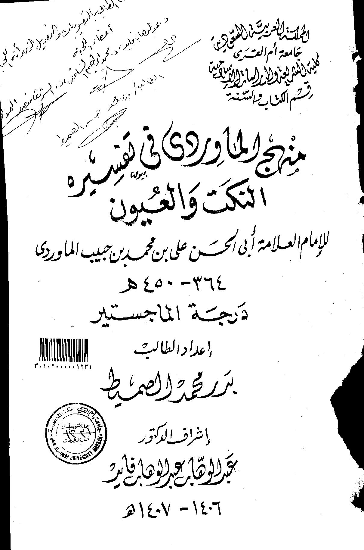 تحميل كتاب منهج الماوردي في تفسيره «النكت والعيون» لـِ: الدكتور بدر محمد حسن الصميط